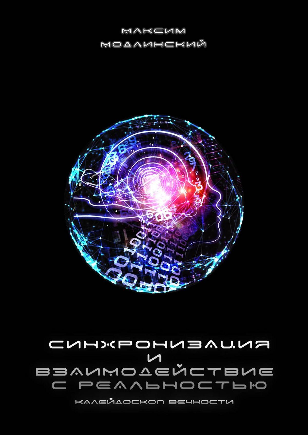 Максим Модлинский Синхронизация и взаимодействие с реальностью. Калейдоскоп Вечности воробьева н песчинки в прибое вечности