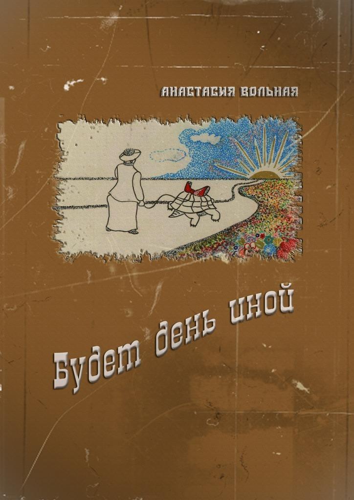 Анастасия Вольная Будет день иной