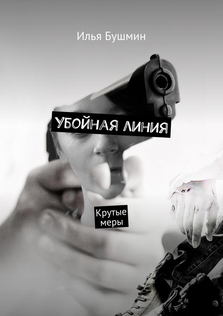 Илья Бушмин Убойная линия. Крутыемеры цена