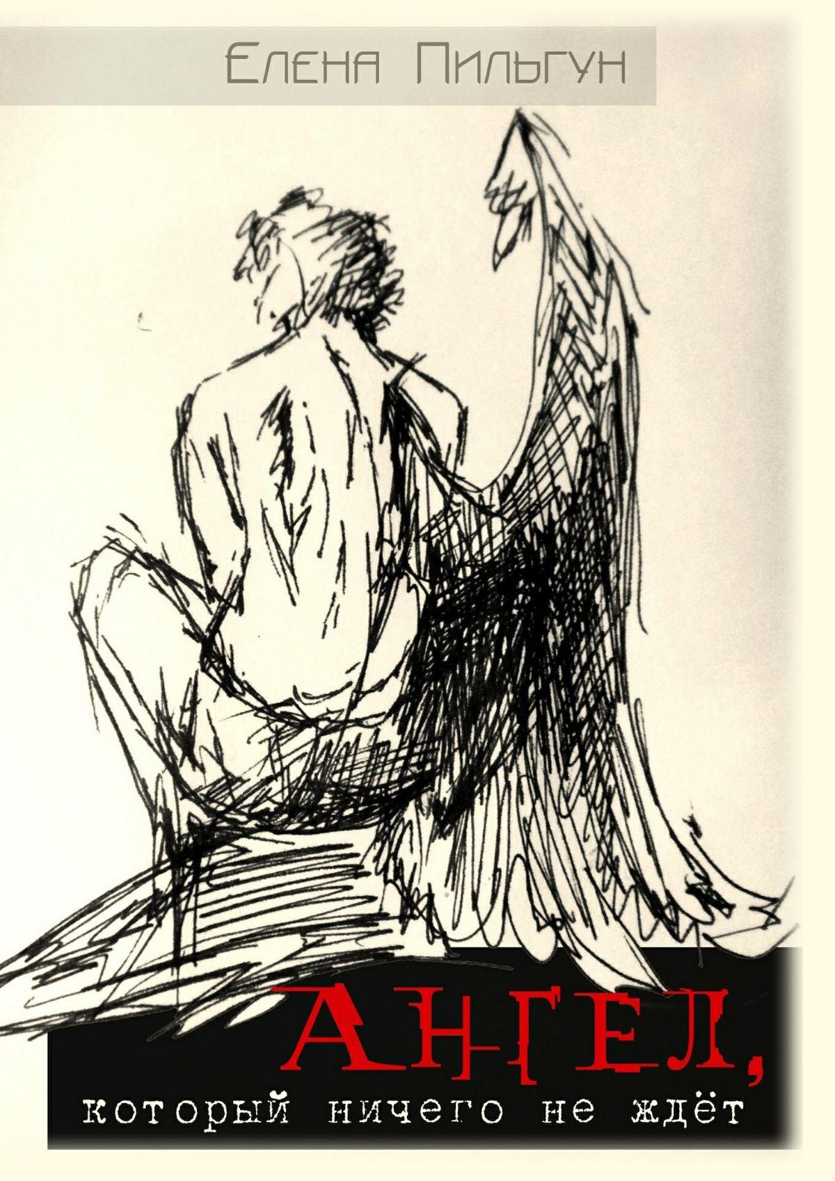 Ангел, который НИЧЕГО неждет ( Елена Пильгун  )