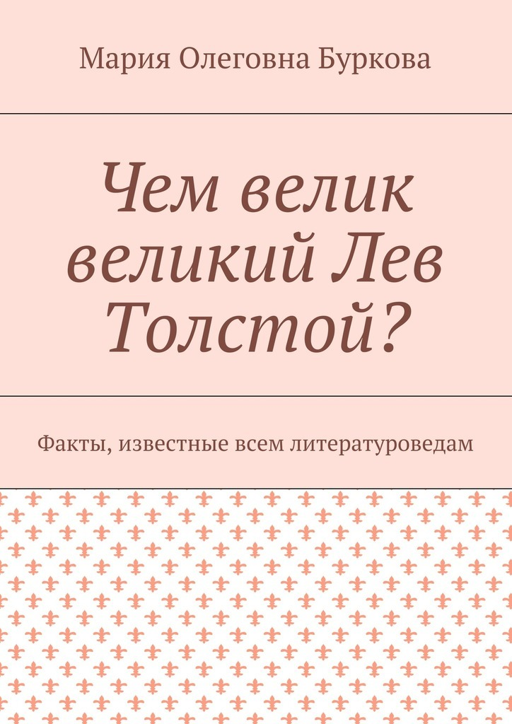 Мария Олеговна Буркова Чем велик великий Лев Толстой? Факты, известные всем литературоведам