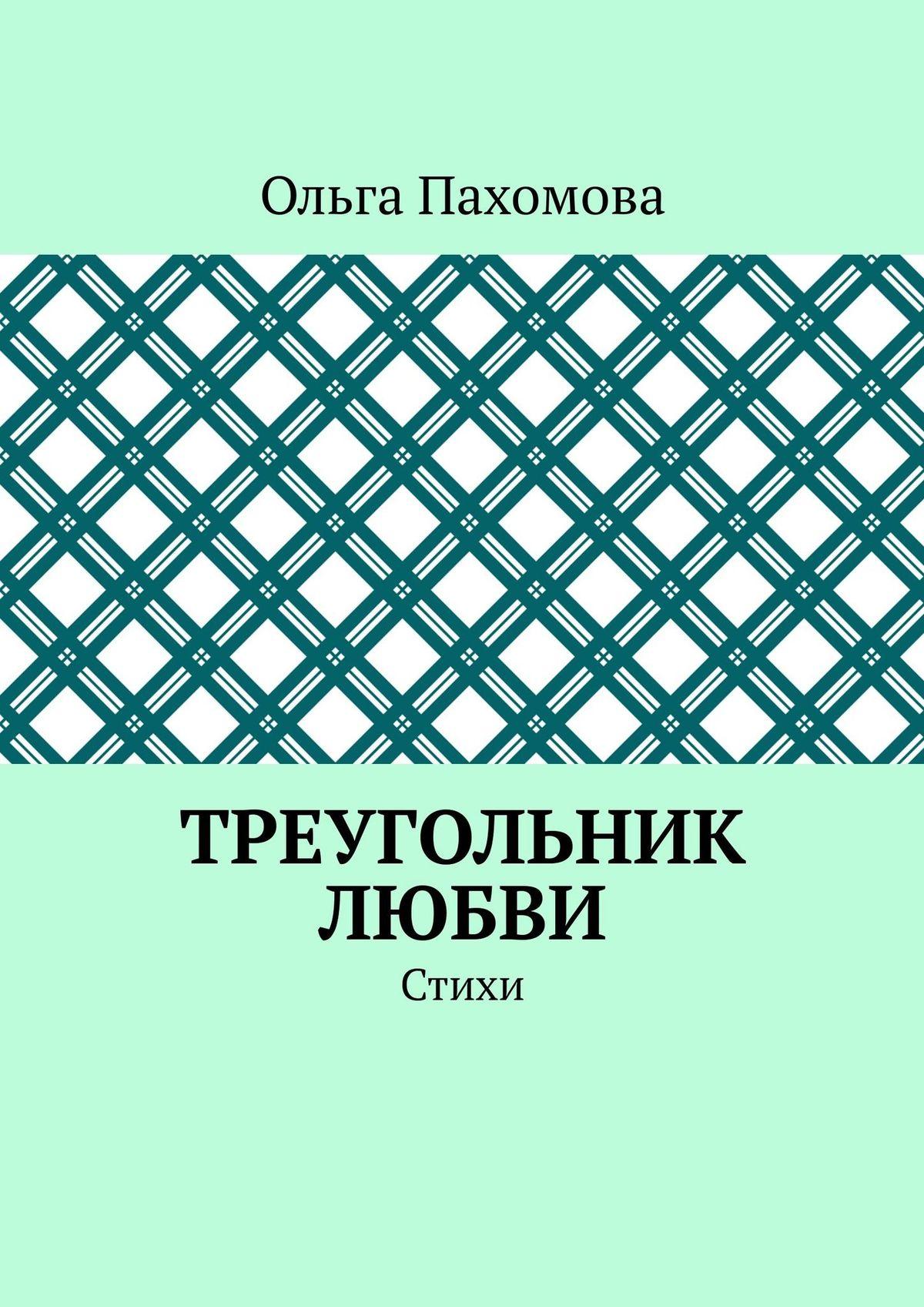 Наталья Андреева Треугольник любви. Стихи цена и фото