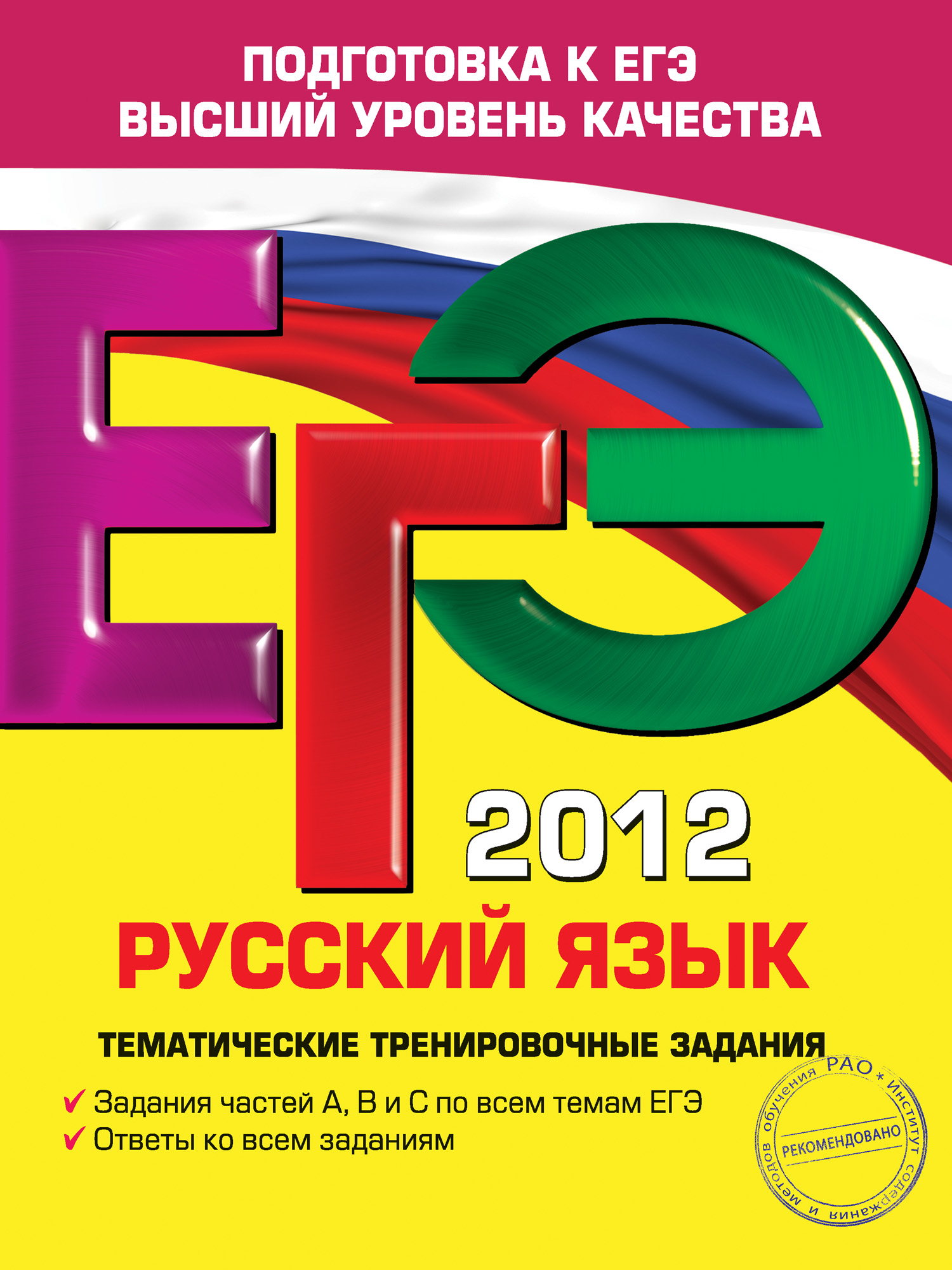 ЕГЭ 2012. Русский язык. Тематические тренировочные задания