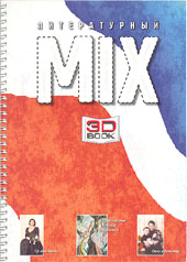 Отсутствует Литературный МИКС №2 (2) 2006 отсутствует литературный микс 1 9 2010