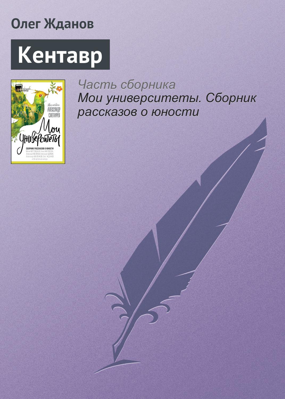 Олег Жданов Кентавр студенческие годы