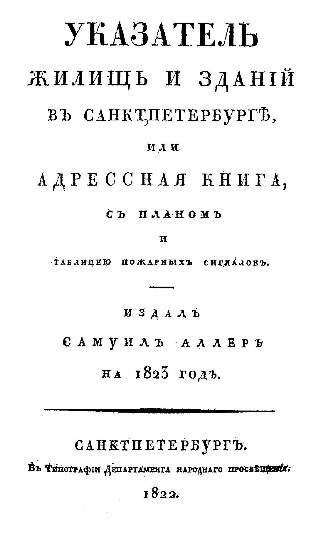 Коллекти аторо Указатель жилищ и зданий -, или Адресная книга