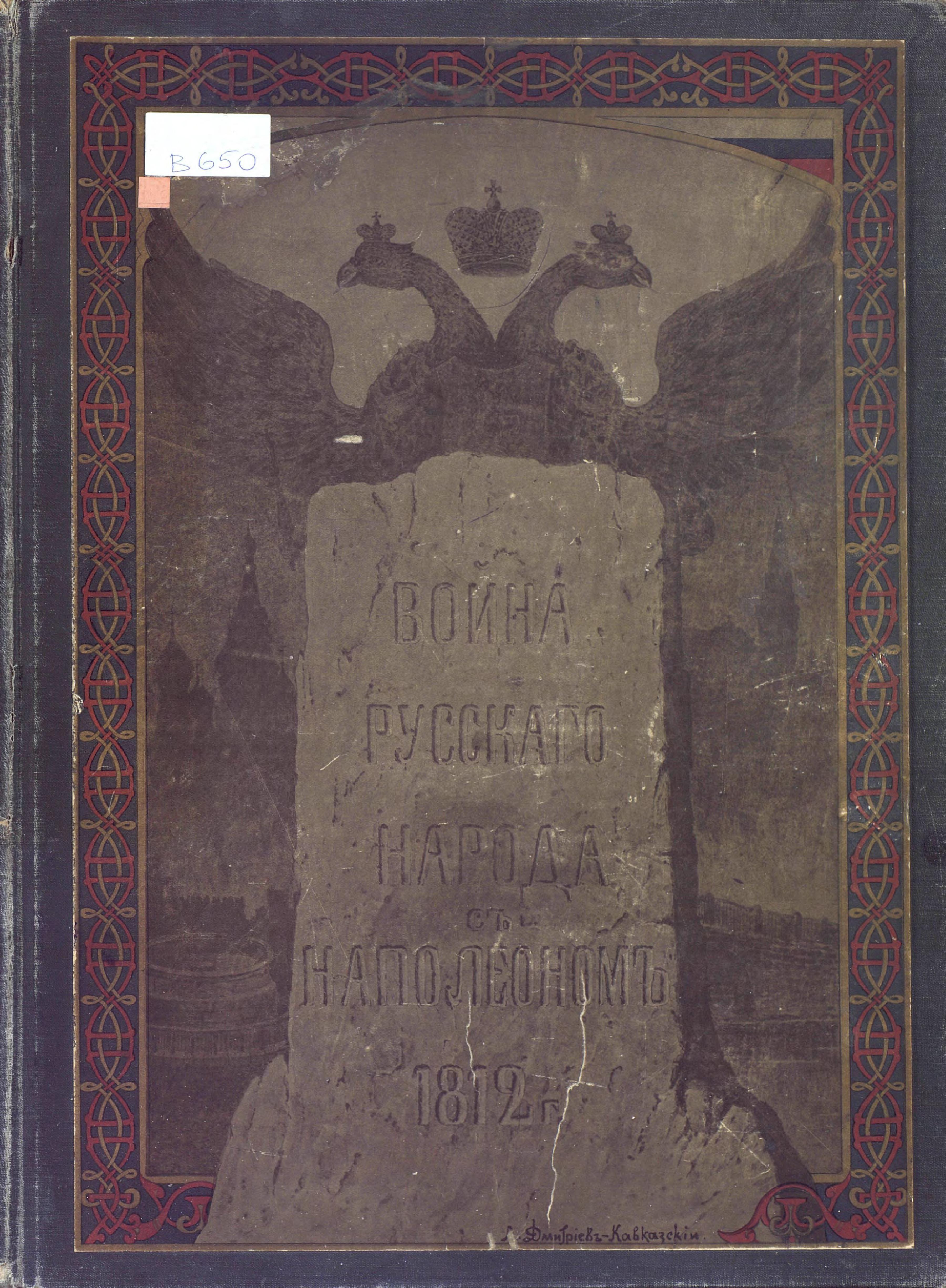 купить Коллектив авторов Война русского народа с Наполеоном 1812 г. онлайн