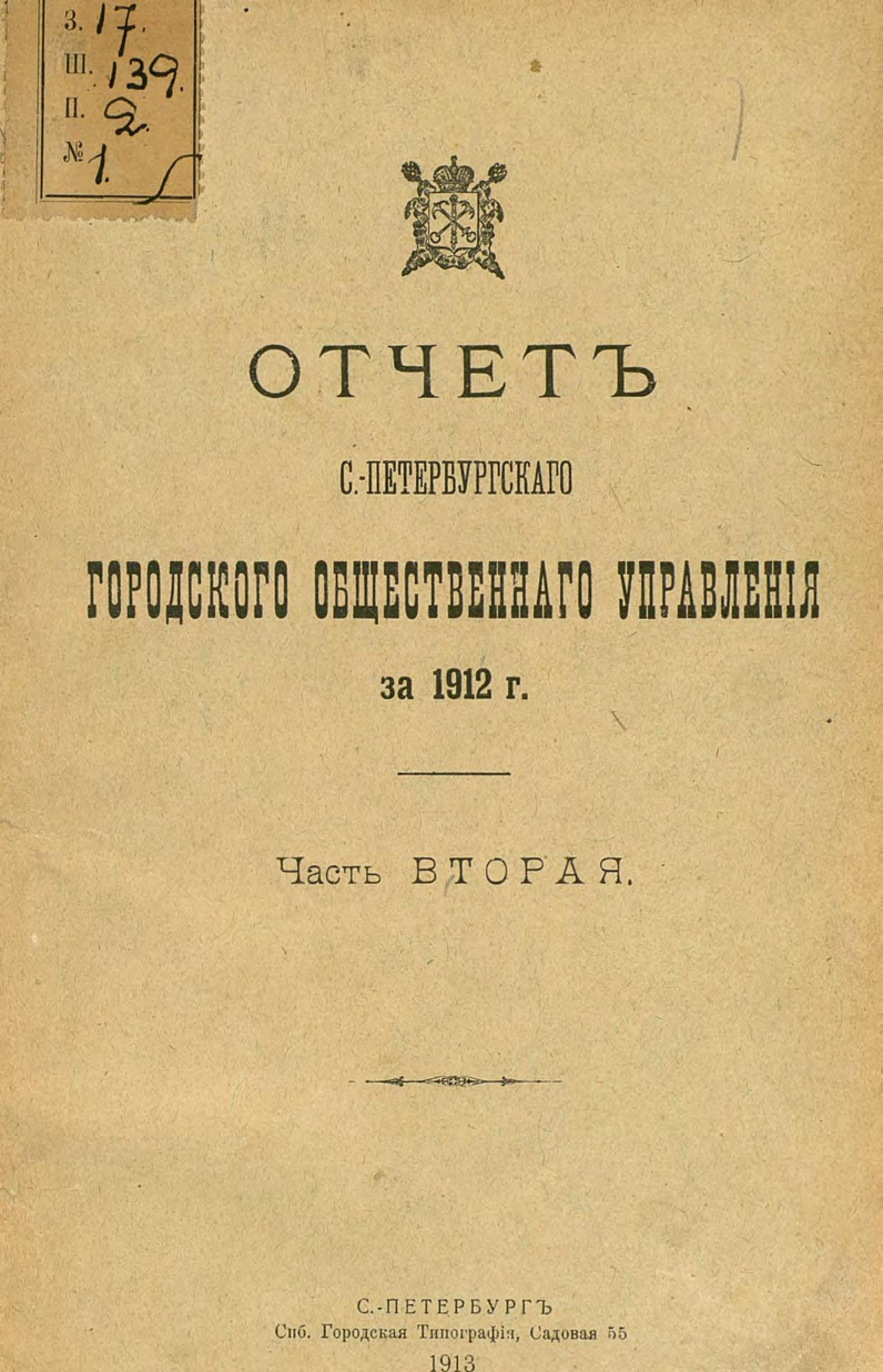 Коллектив авторов Отчет городской управы за 1912 г. Часть 2 цена 2017