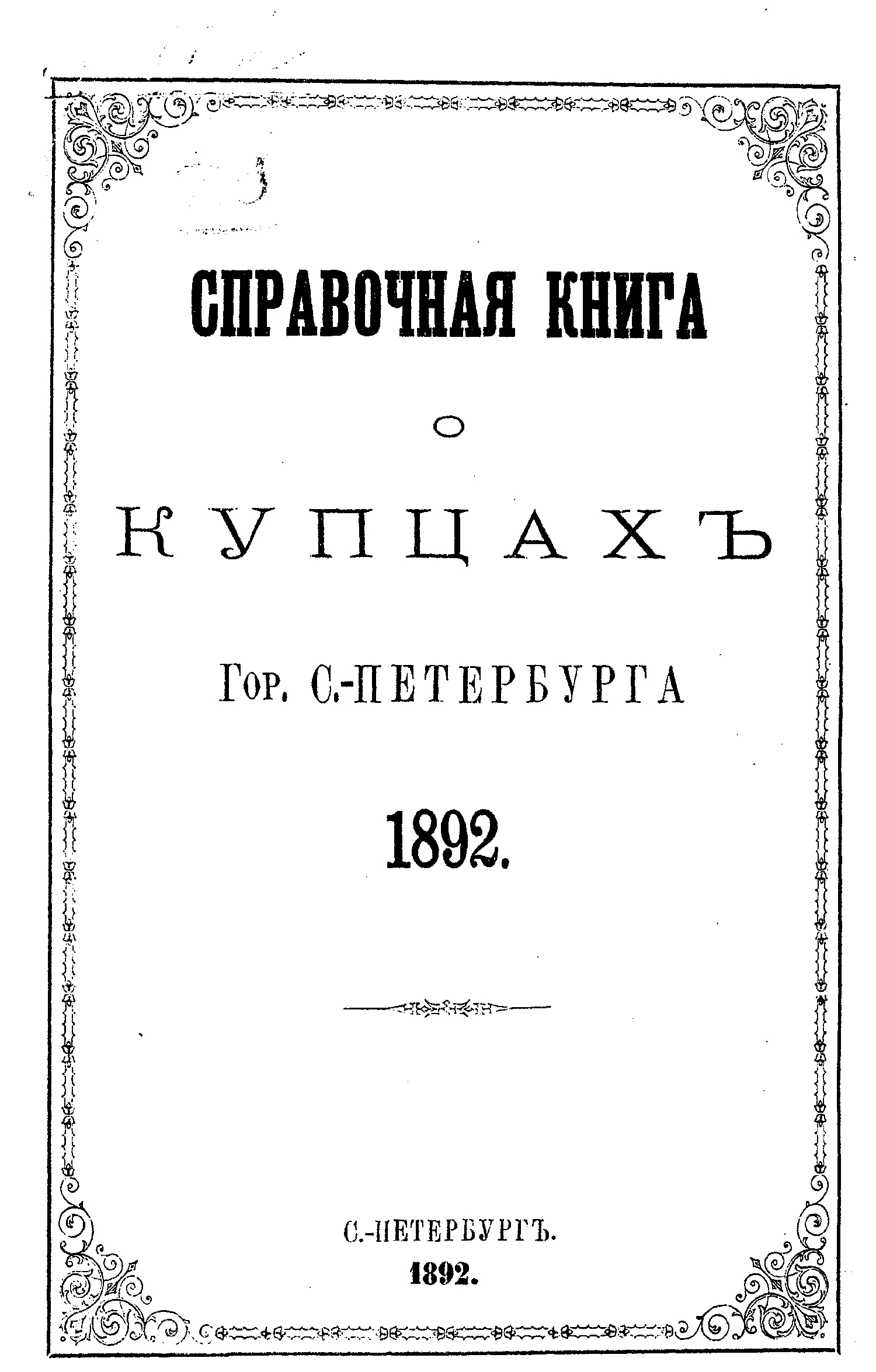 Коллектив авторов Справочная книга о купцах С.-Петербурга на 1892 год цена