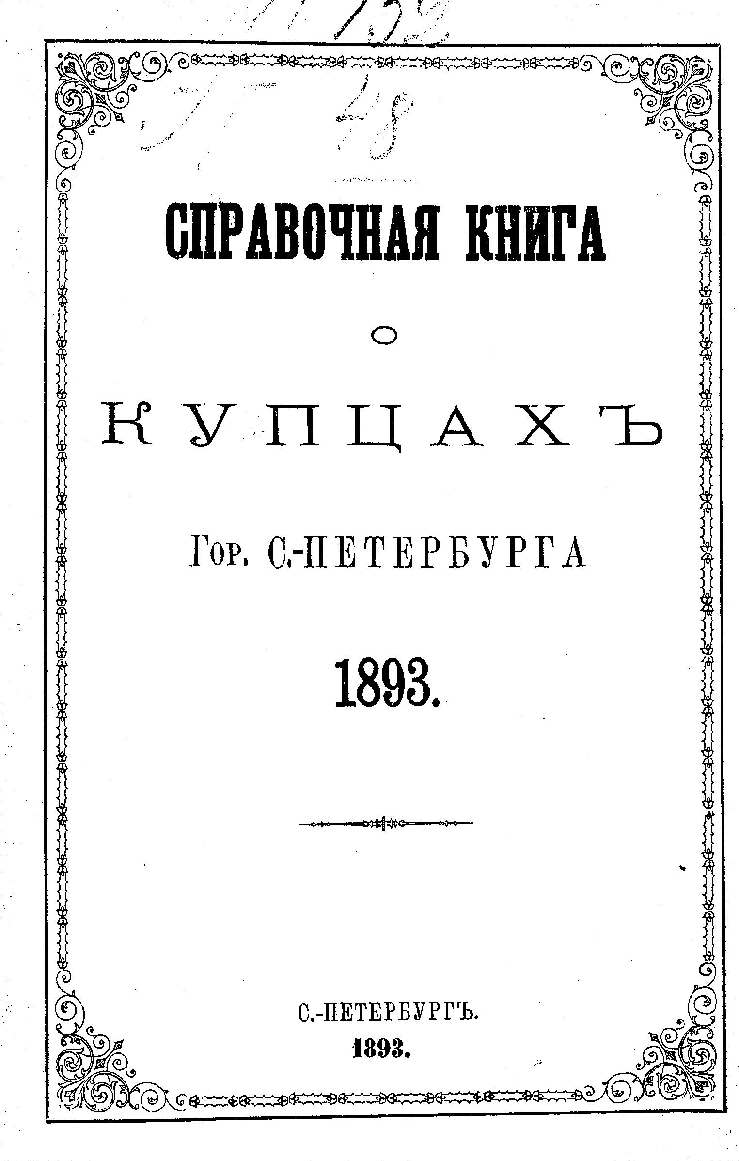 Коллектив авторов Справочная книга о купцах С.-Петербурга на 1893 год коллектив авторов весь петроград на 1922 год