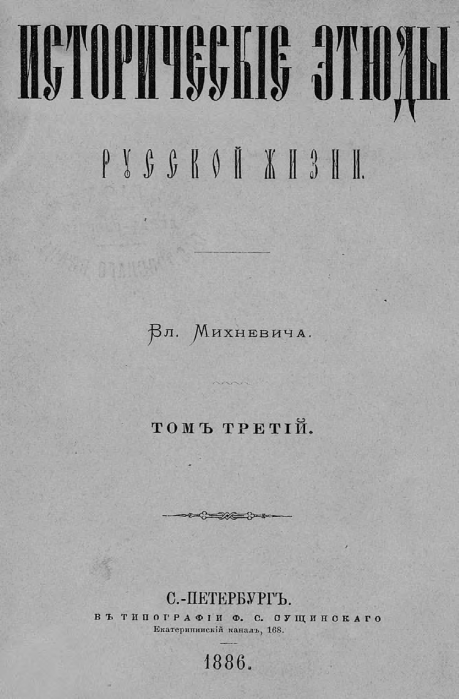 Коллектив авторов Язвы Петербурга