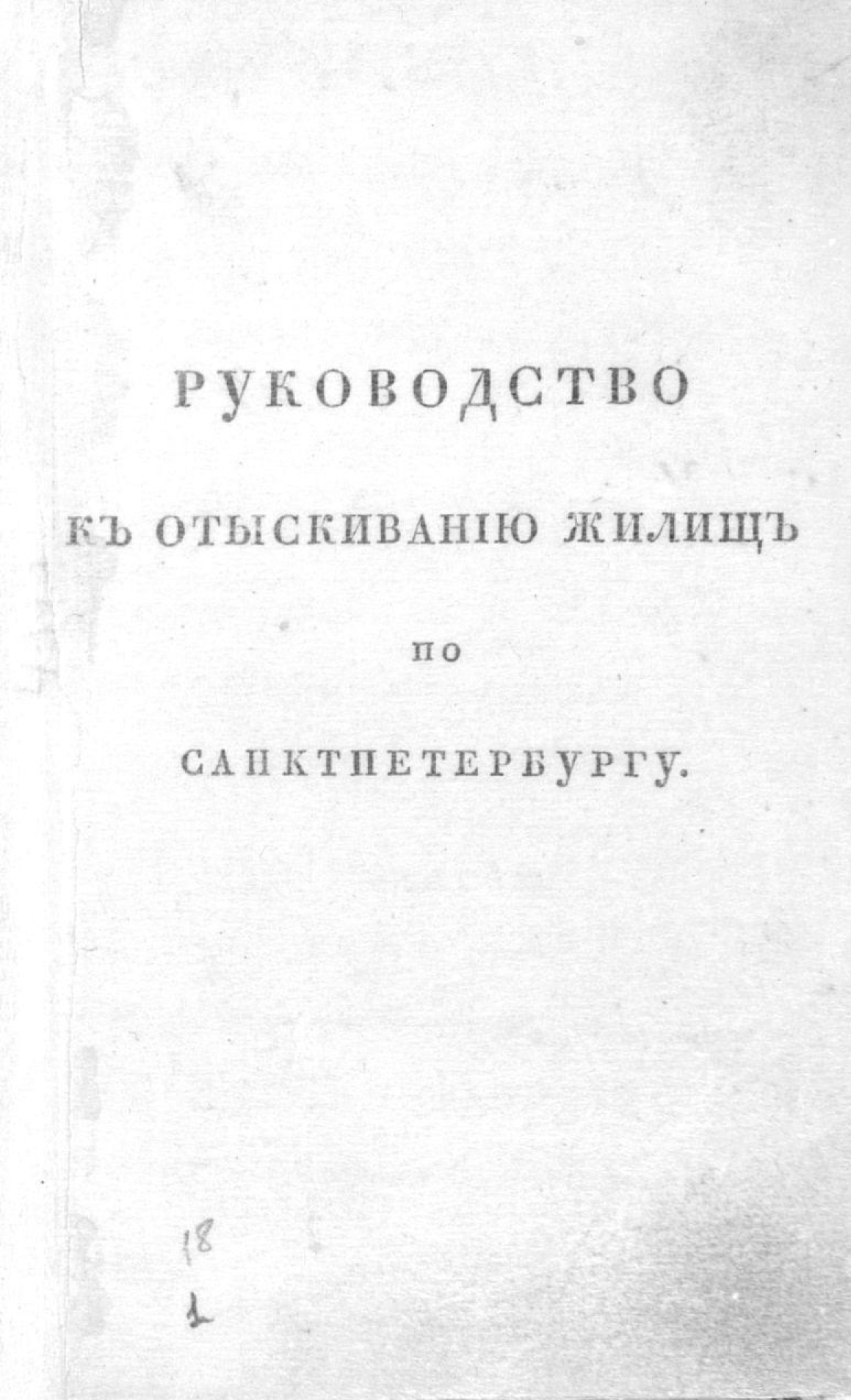 цена на Коллектив авторов Руководство к отыскиванию жилищ по Санкт-Петербургу, или Прибавление к адресной книге