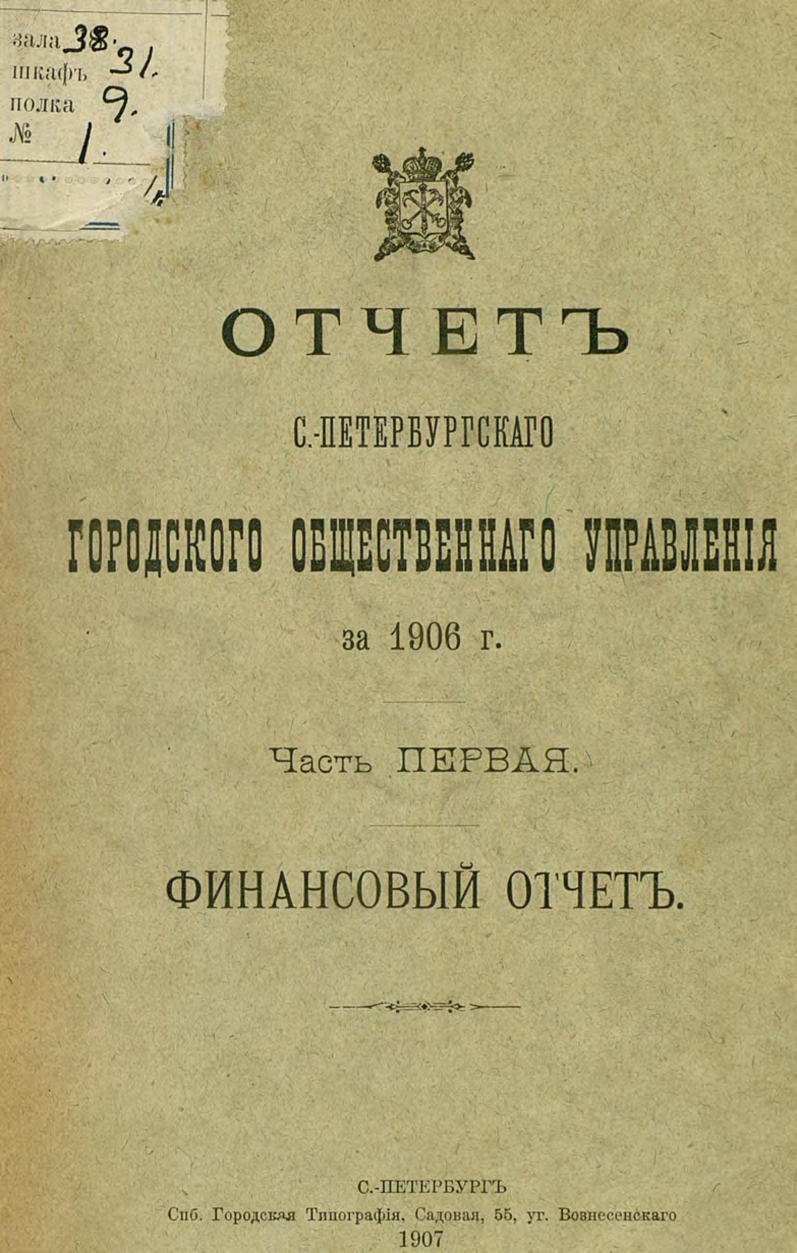 Коллектив авторов Отчет городской управы за 1906 г. Часть 1 коллектив авторов нева и ниеншанц часть 1