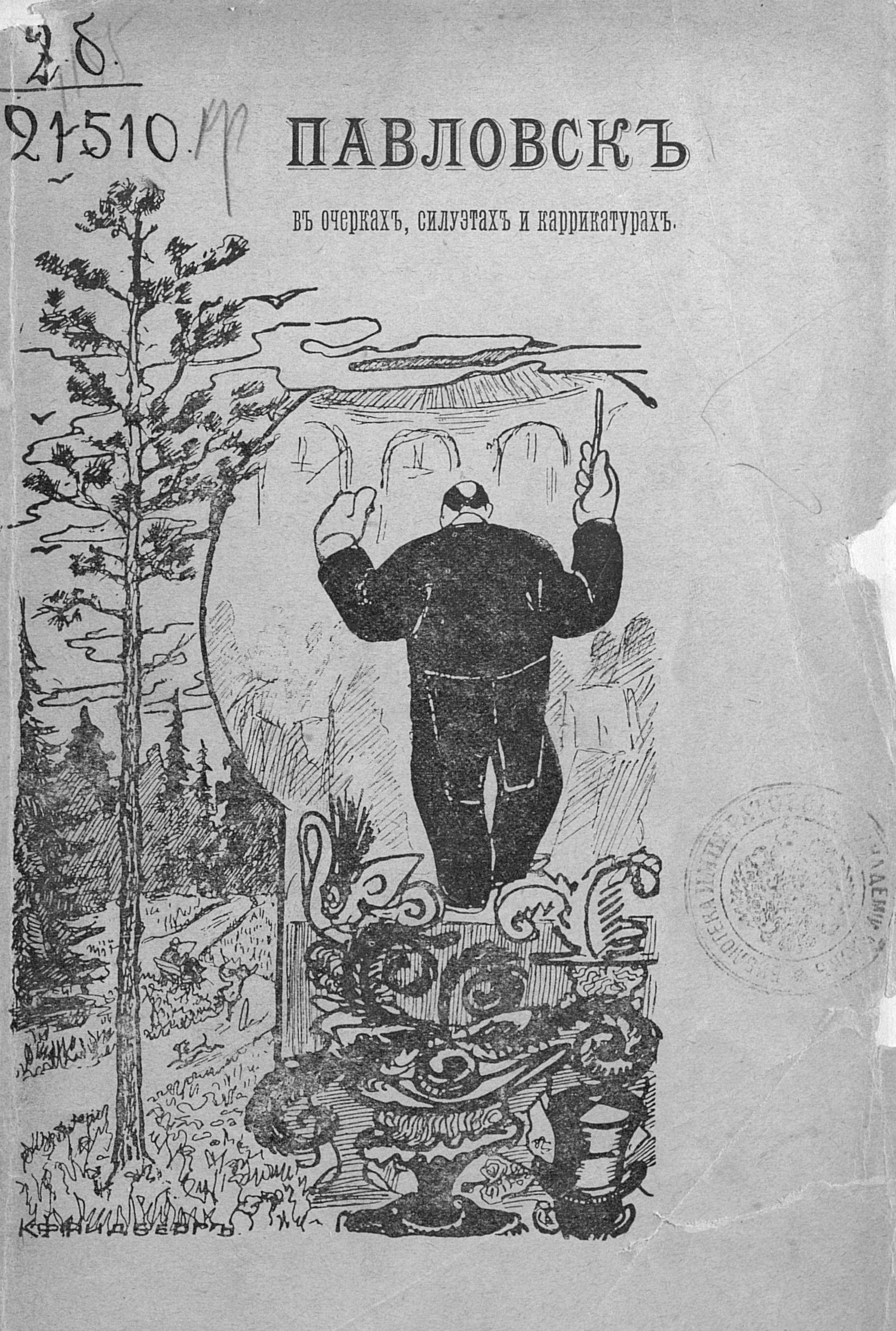 Коллектив авторов Павловск в очерках, силуэтах и карикатурах коллектив авторов психоанализ и искусство