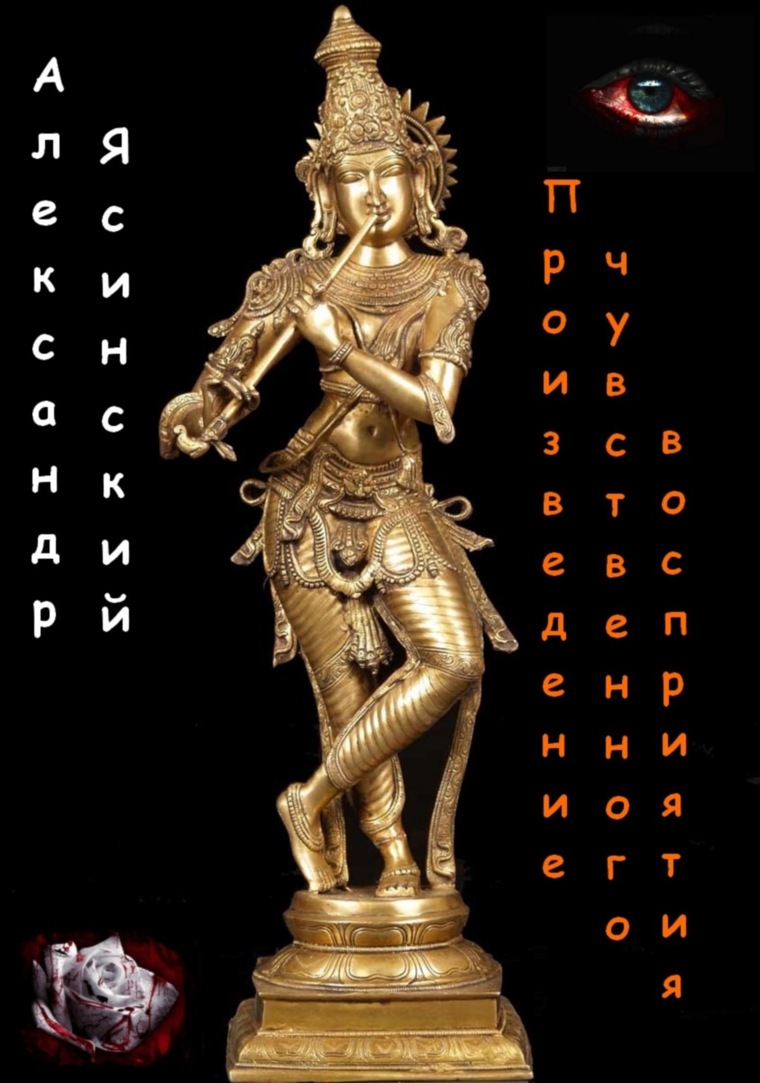 Александр Сергеевич Ясинский Произведение чувственного восприятия цена и фото
