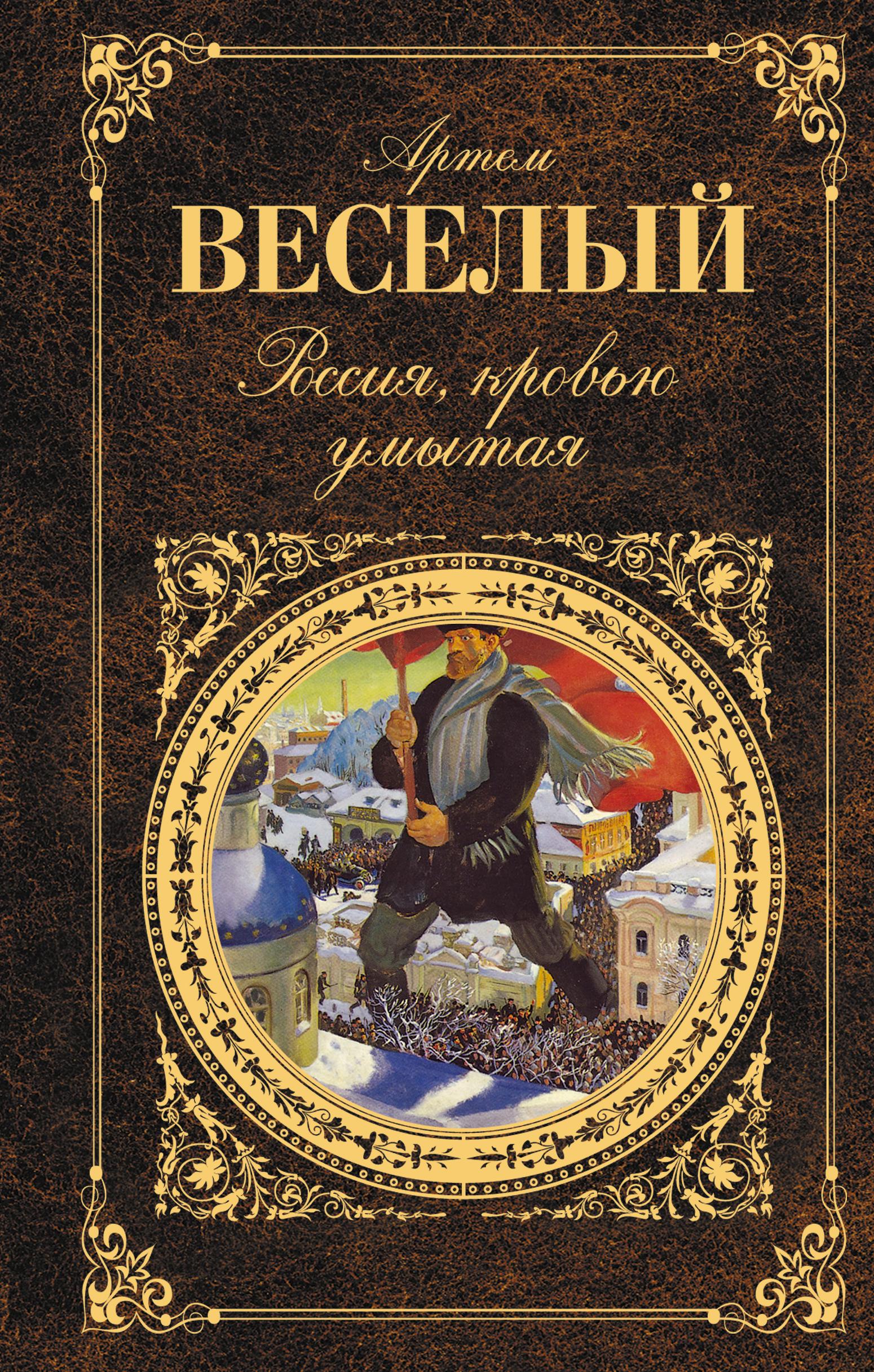 Артём Весёлый Отваги зарево золототрубов алексндр михайлович сталинградская битва зарево над волгой
