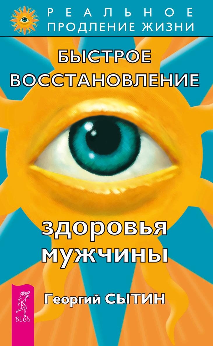 Георгий Сытин Быстрое восстановление здоровья мужчины сытин г быстрое восстановление здоровья мужчины