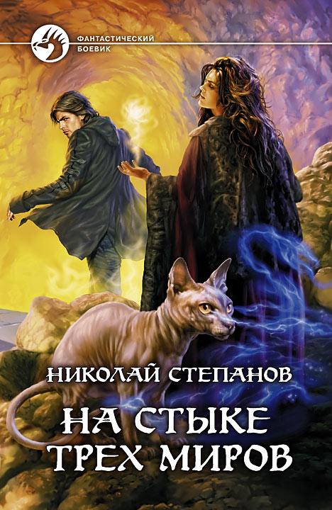 Николай Степанов На стыке трех миров замок на стыке миров