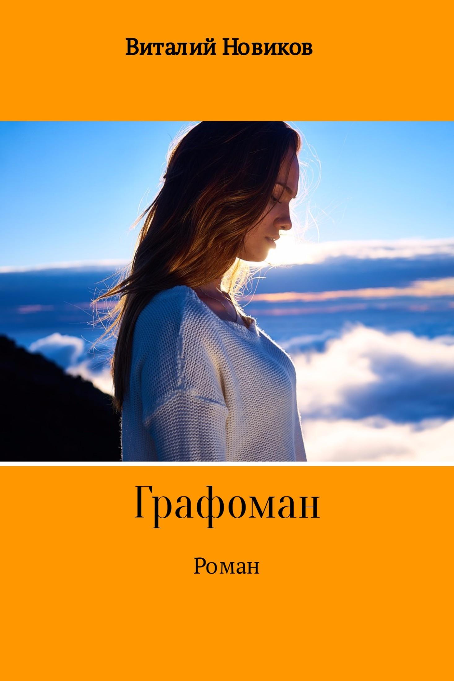Виталий Новиков Grafоман виталий новиков grafоман