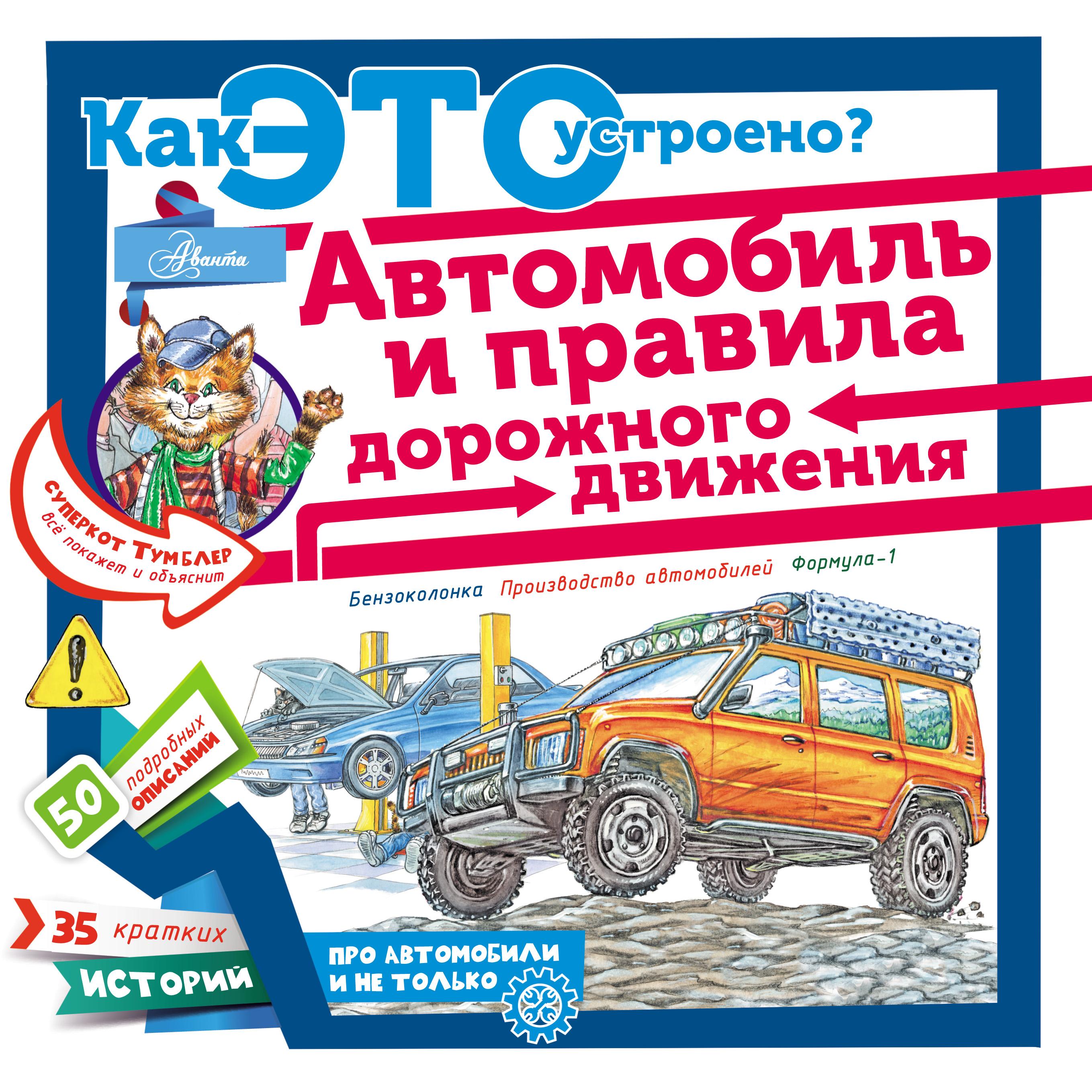 Владимир Малов Автомобиль и правила дорожного движения малов в автомобиль и правила дорожного движения