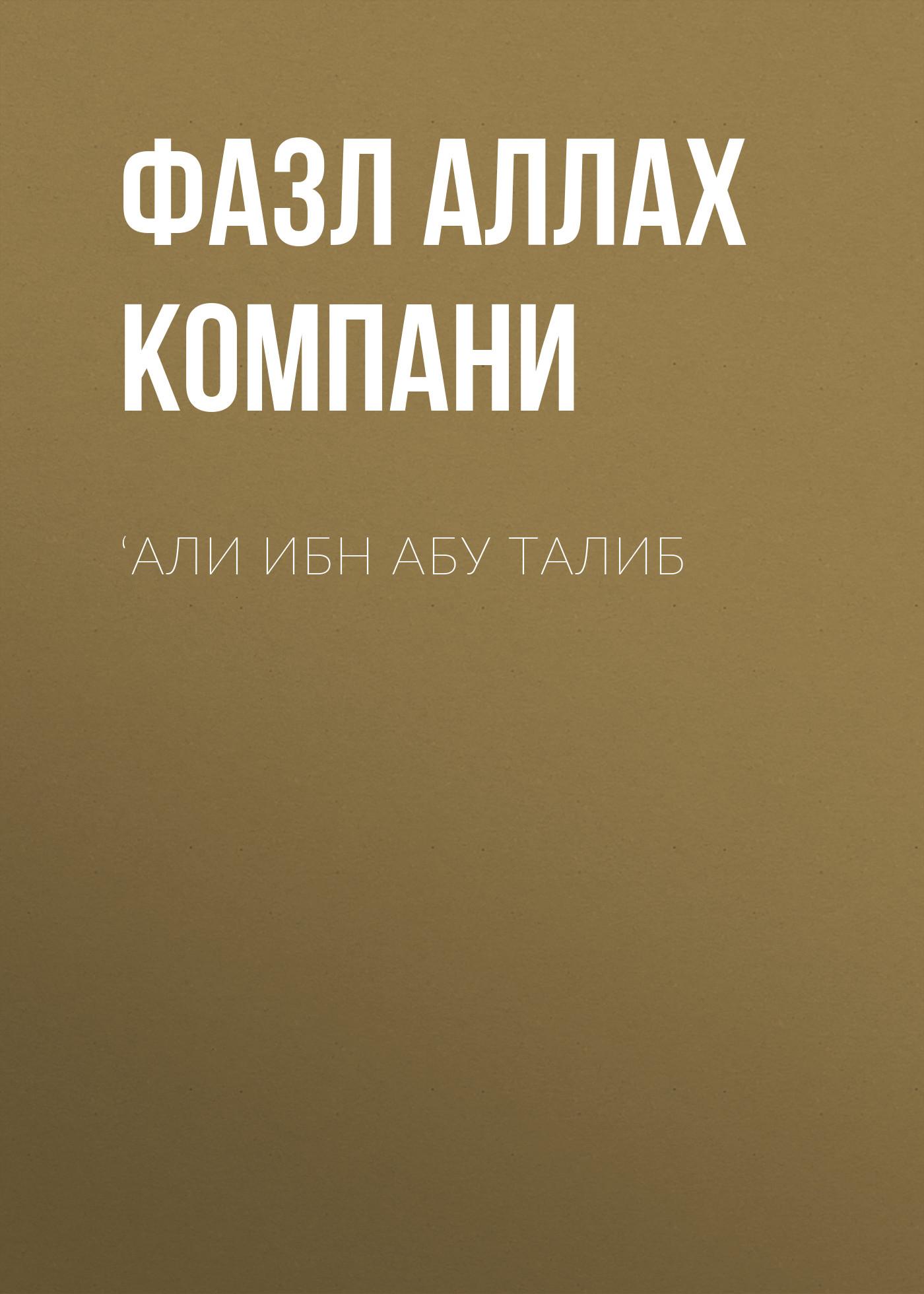 Фазл Аллах Компани 'Али ибн Абу Талиб jaguar часы jaguar j667 2 коллекция acamar chronograph