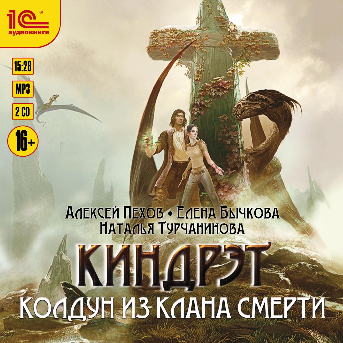 Алексей Пехов Колдун из клана Смерти алексей пехов темный охотник