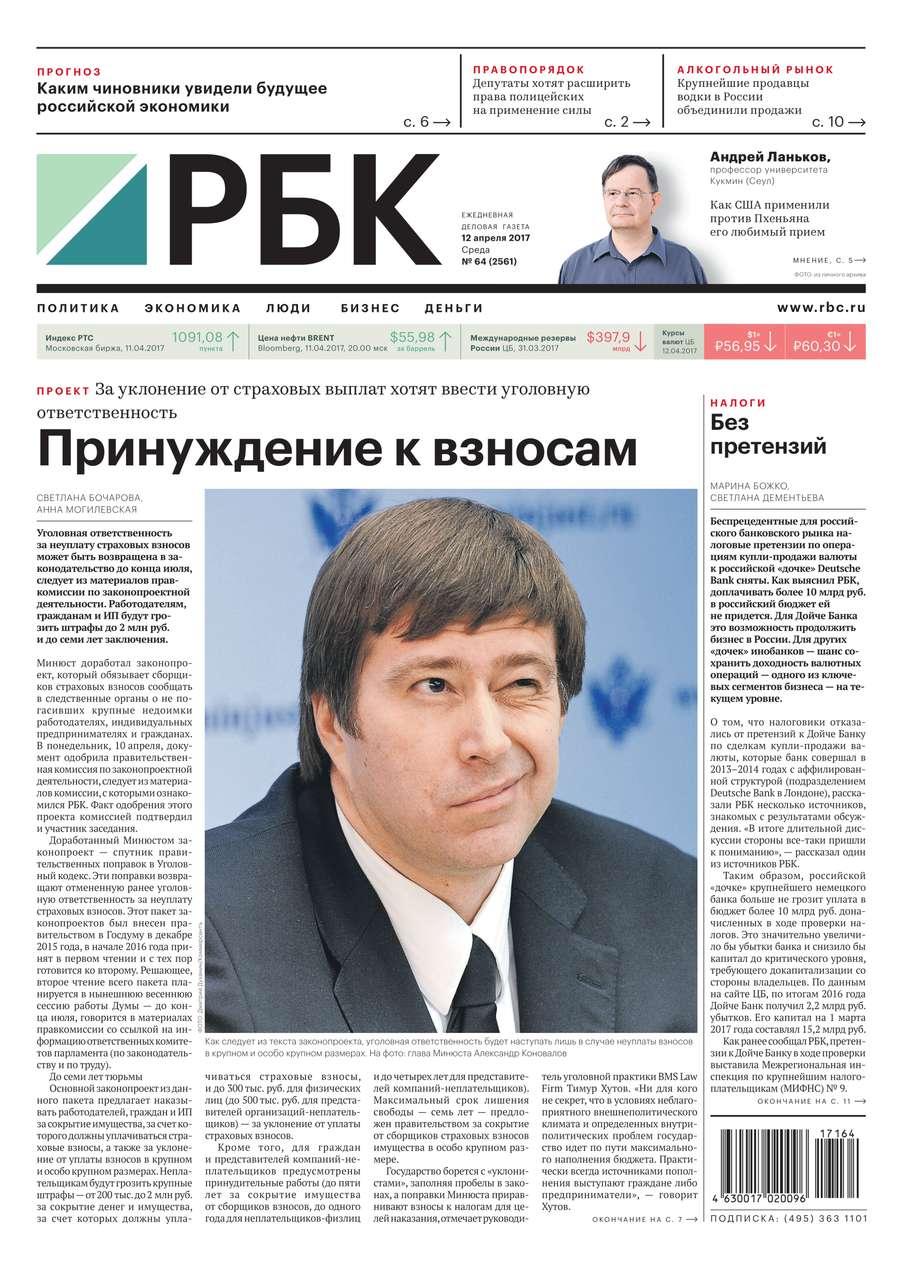Ежедневная Деловая Газета Рбк 64-2017