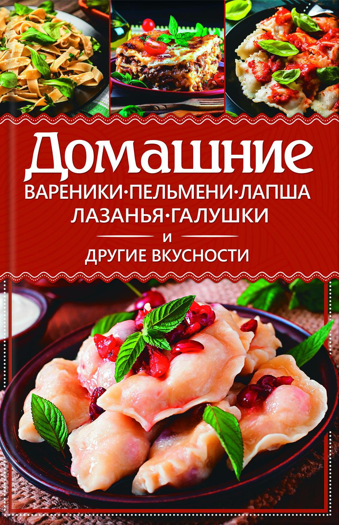 Анастасия Еременко Домашние вареники, пельмени, лапша, лазанья, галушки и другие вкусности