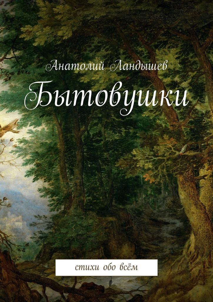Анатолий Ландышев Бытовушки. Стихи обо всём все цены