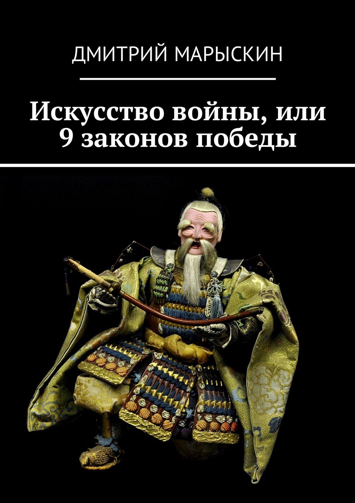 Дмитрий Марыскин Искусство войны, или 9законов победы дмитрий марыскин искусство войны