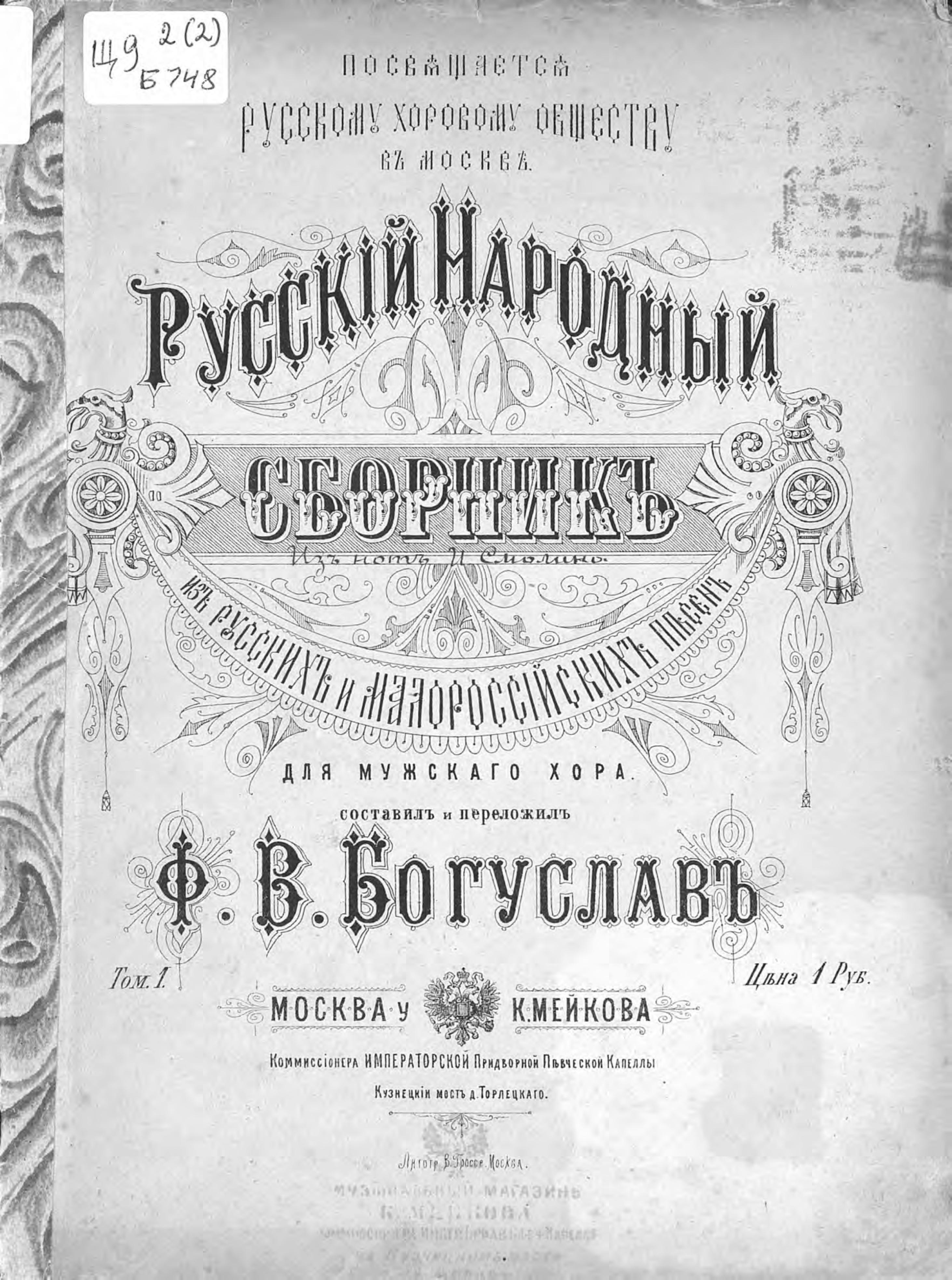 22b1993ba35e3 Ф. В. Богуславский Русский народный сборник из русских и малороссийских  песен для мужского хора
