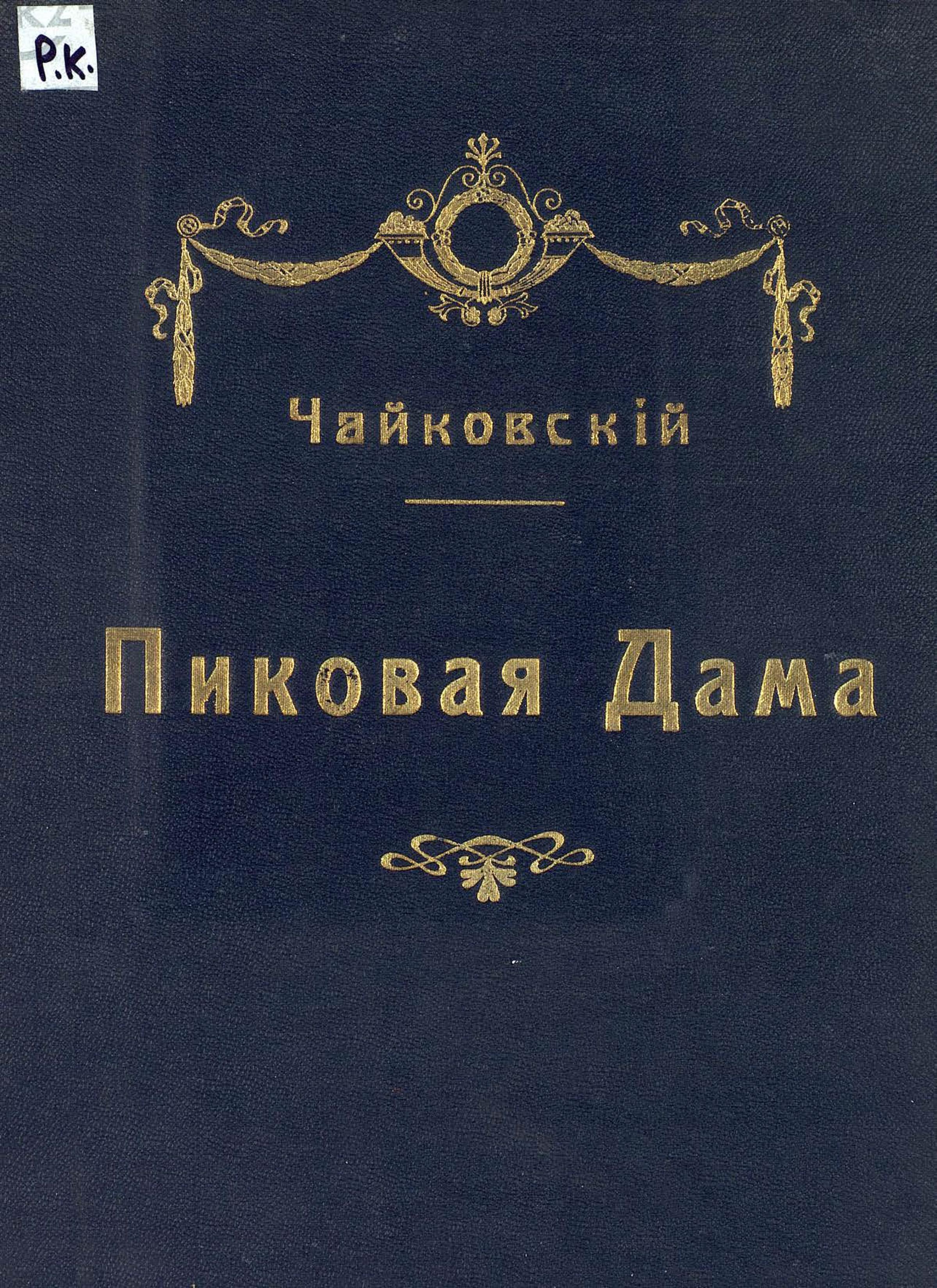 Петр Ильич Чайковский Пиковая дама