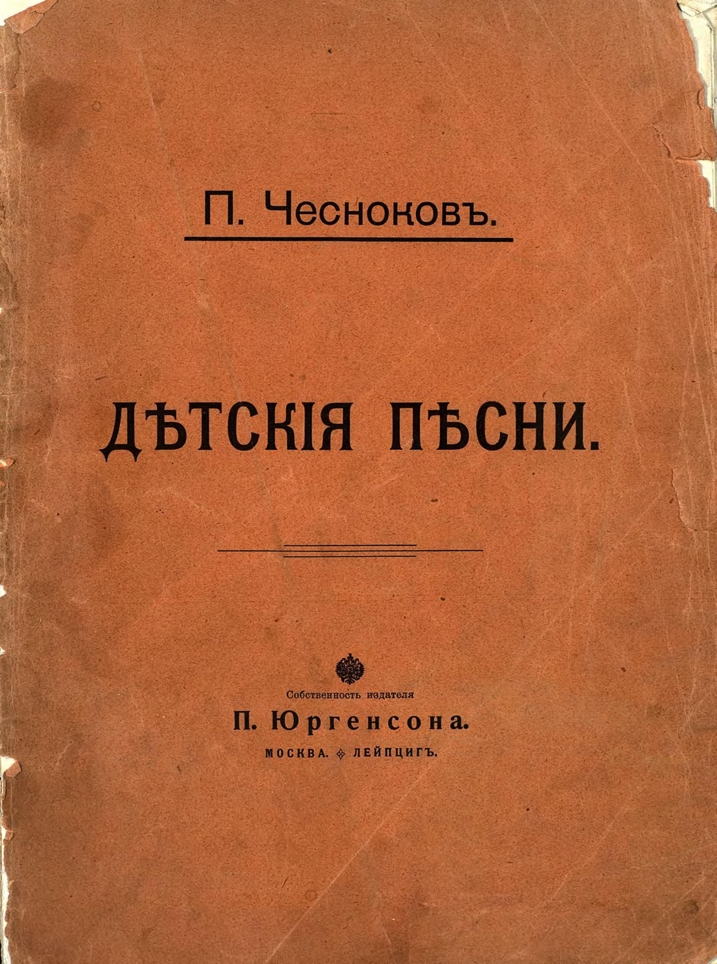 Павел Григорьевич Чесноков Детские песни цена