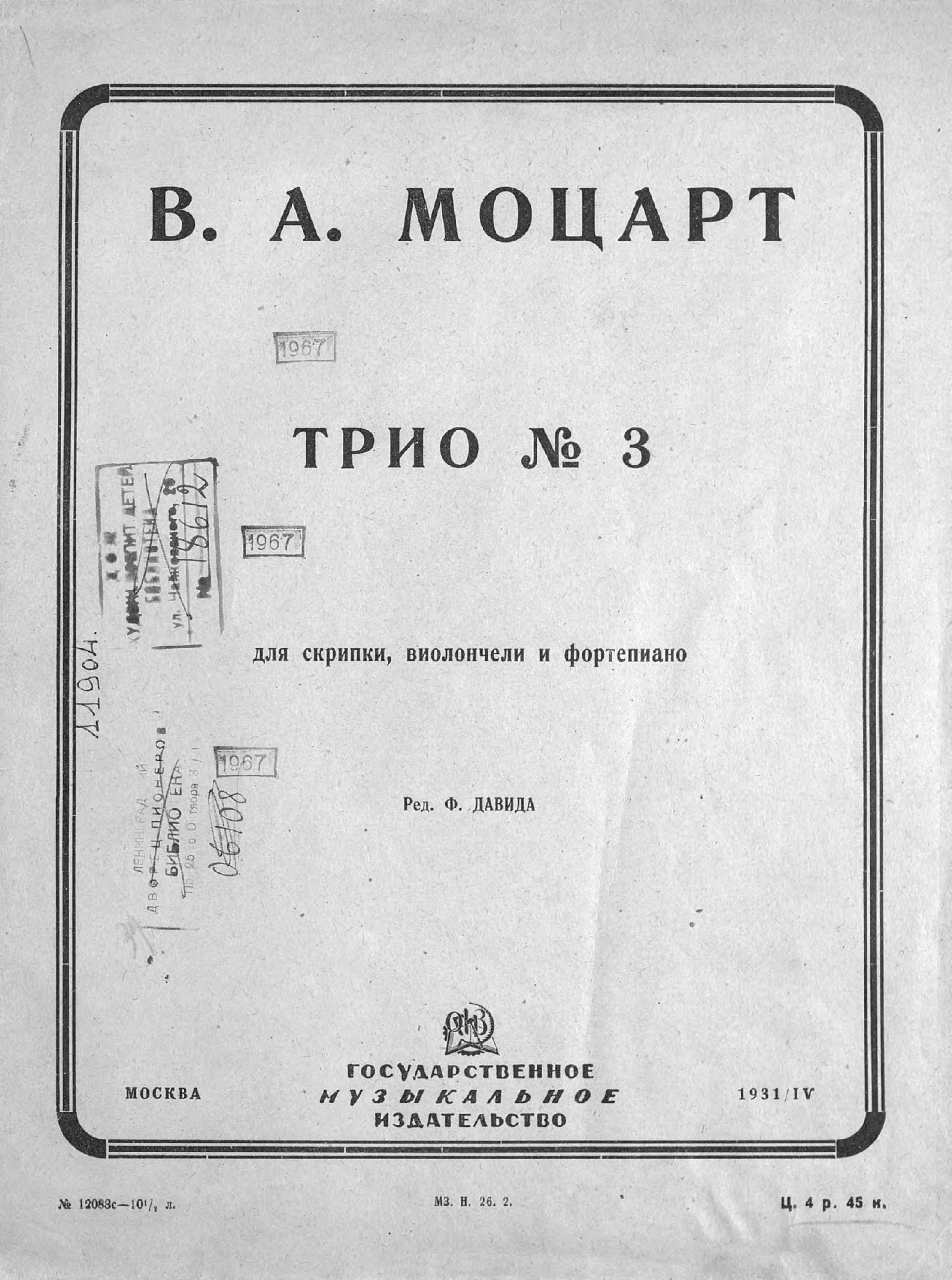 Вольфганг Амадей Моцарт Трио № 3 амадей