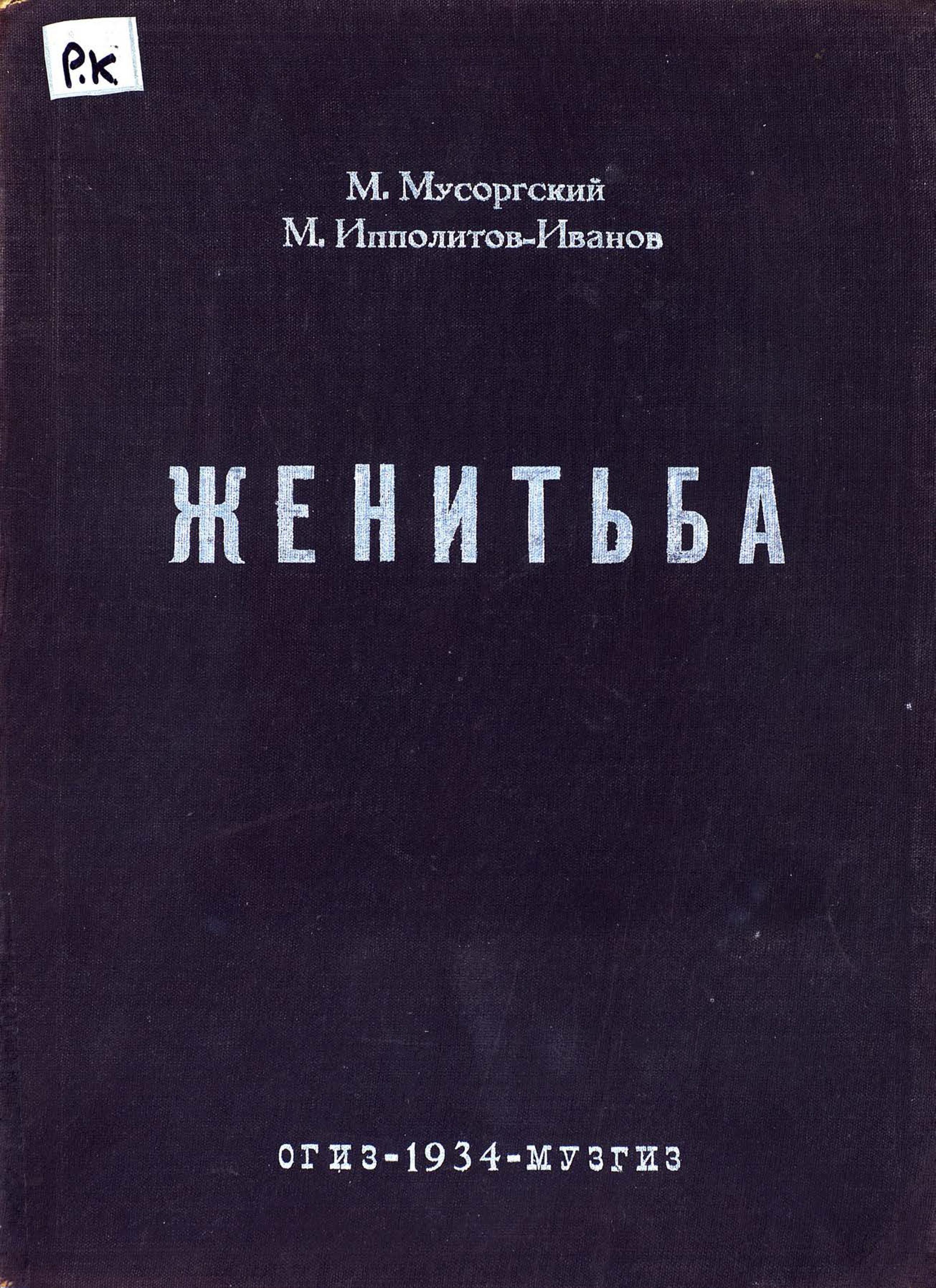 Модест Петрович Мусоргский Женитьба модест петрович мусоргский ночь на лысой горе