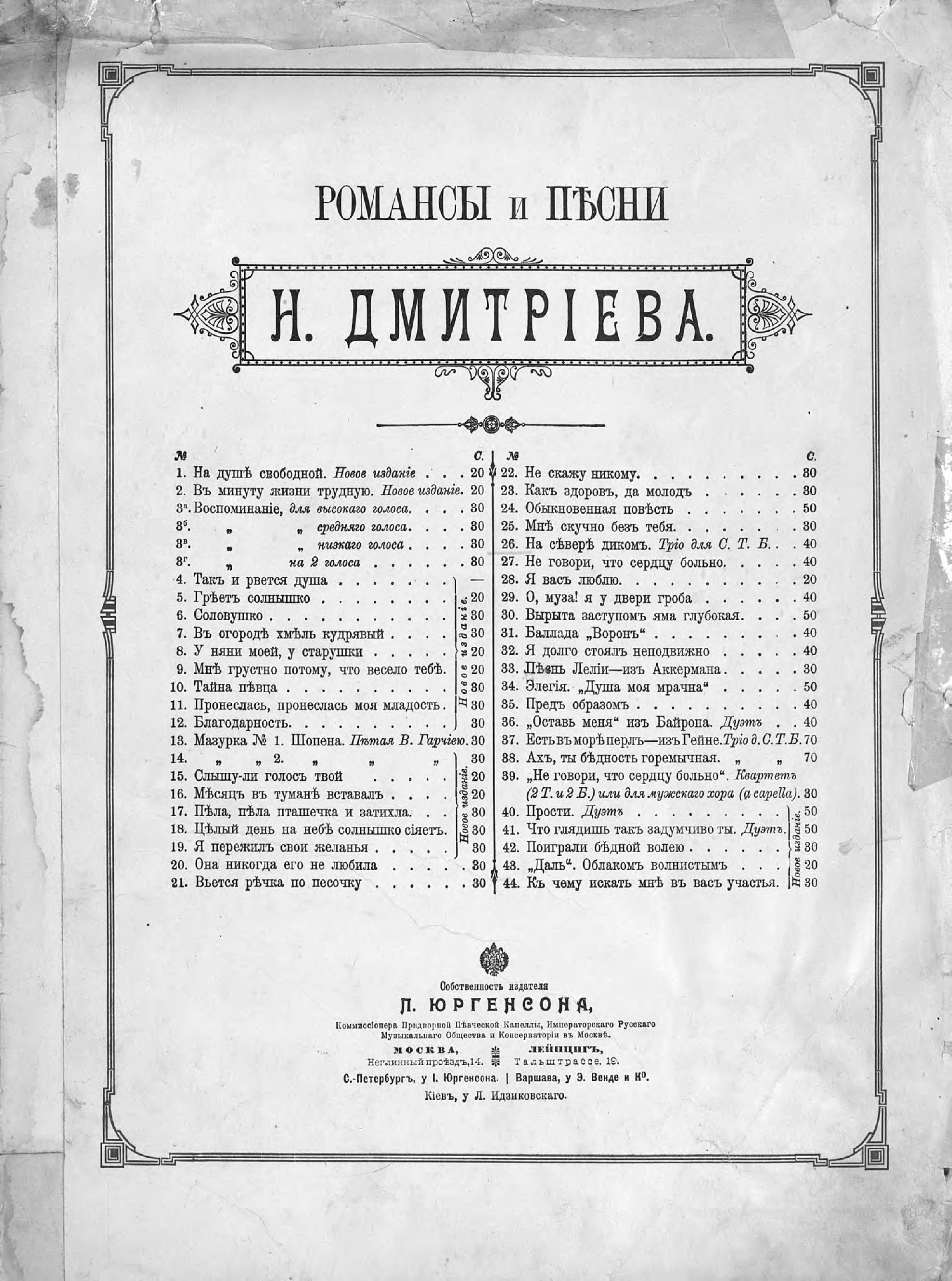 Николай Дмитриевич Дмитриев Сосна дмитриев николай николаевич под тремя башнями