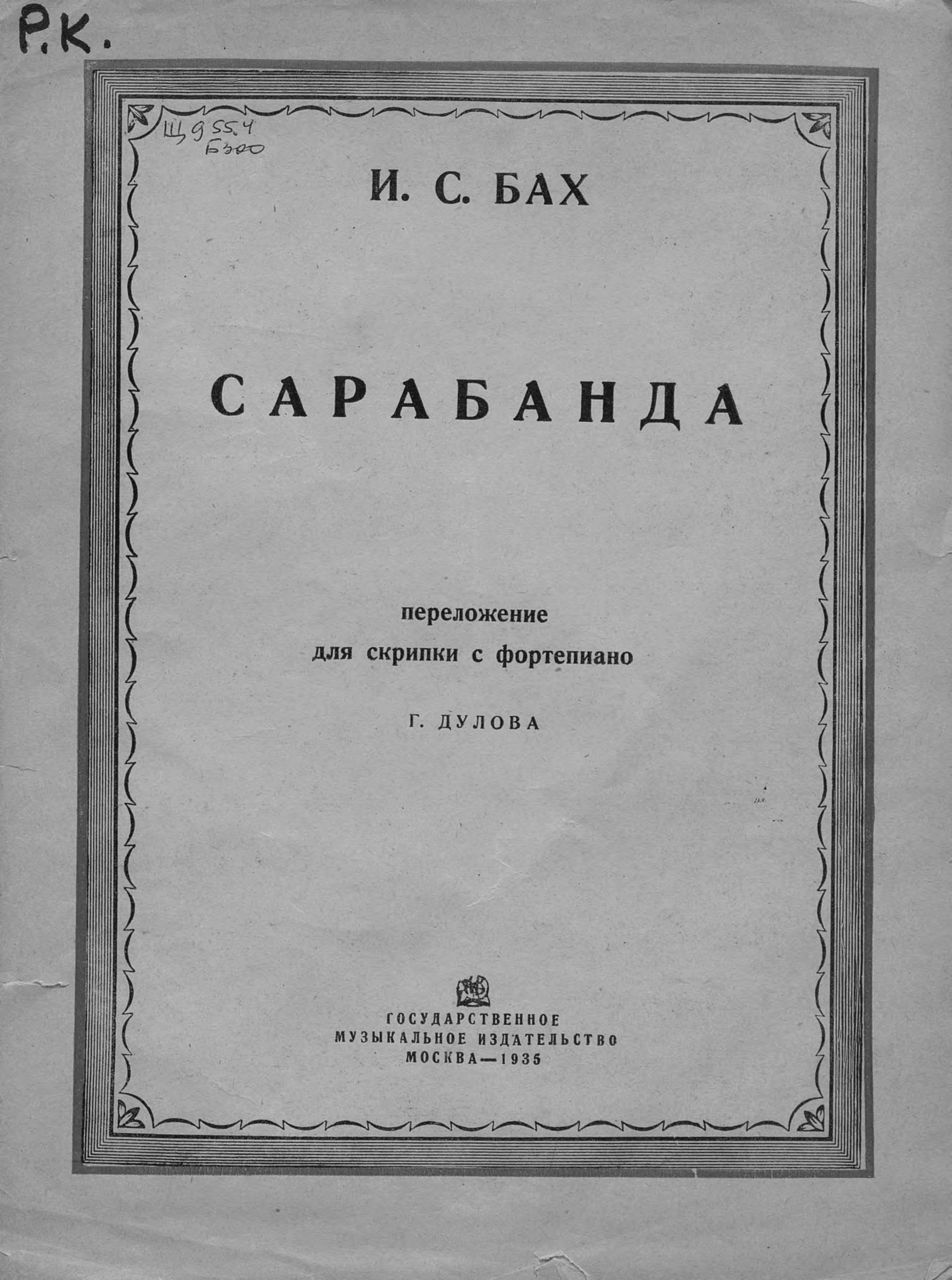 Иоганн Себастьян Бах Сарабанда