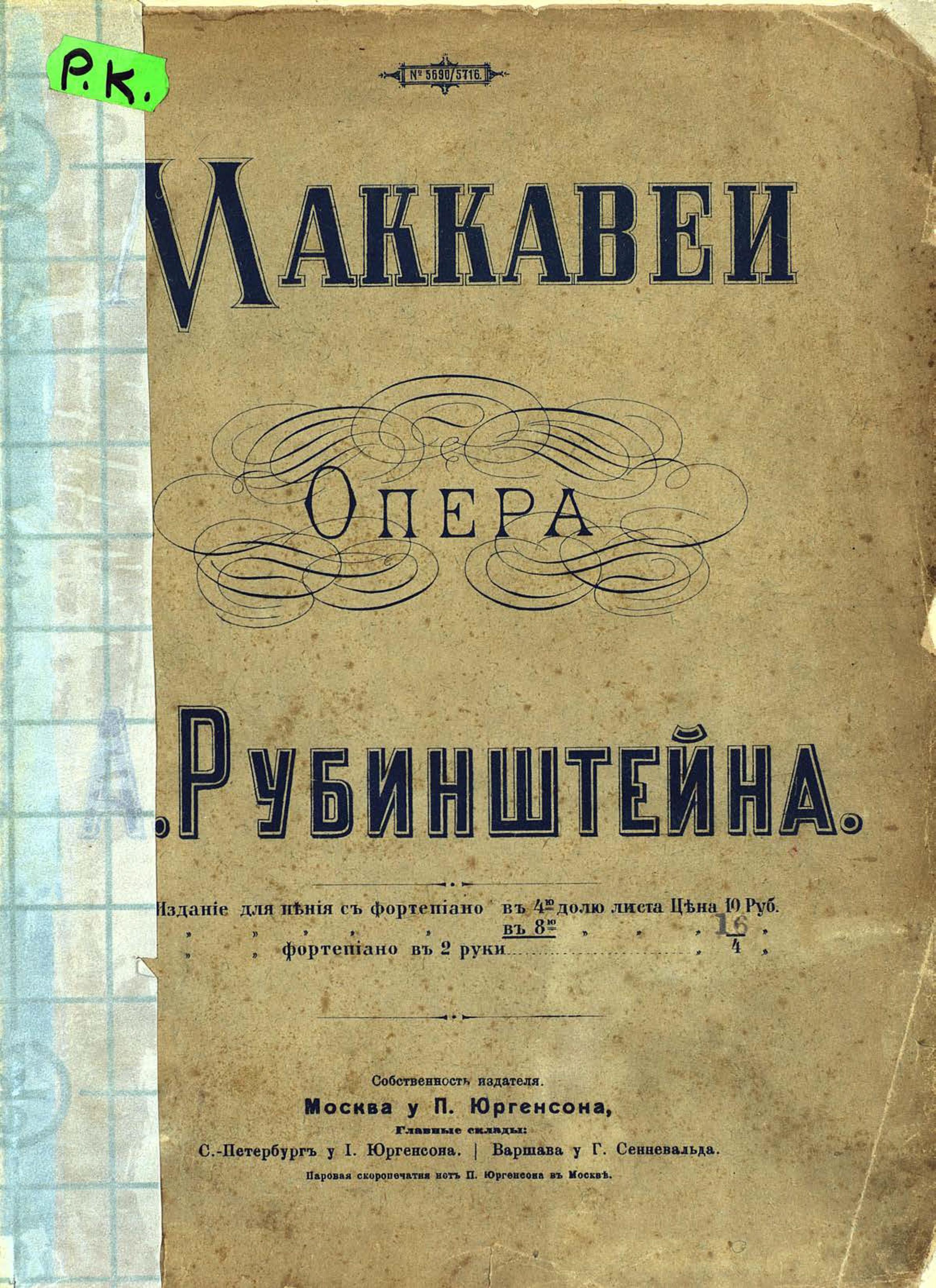 Антон Григорьевич Рубинштейн Макавеи виктор григорьевич мэллер неизвестные законы биопсихического развития