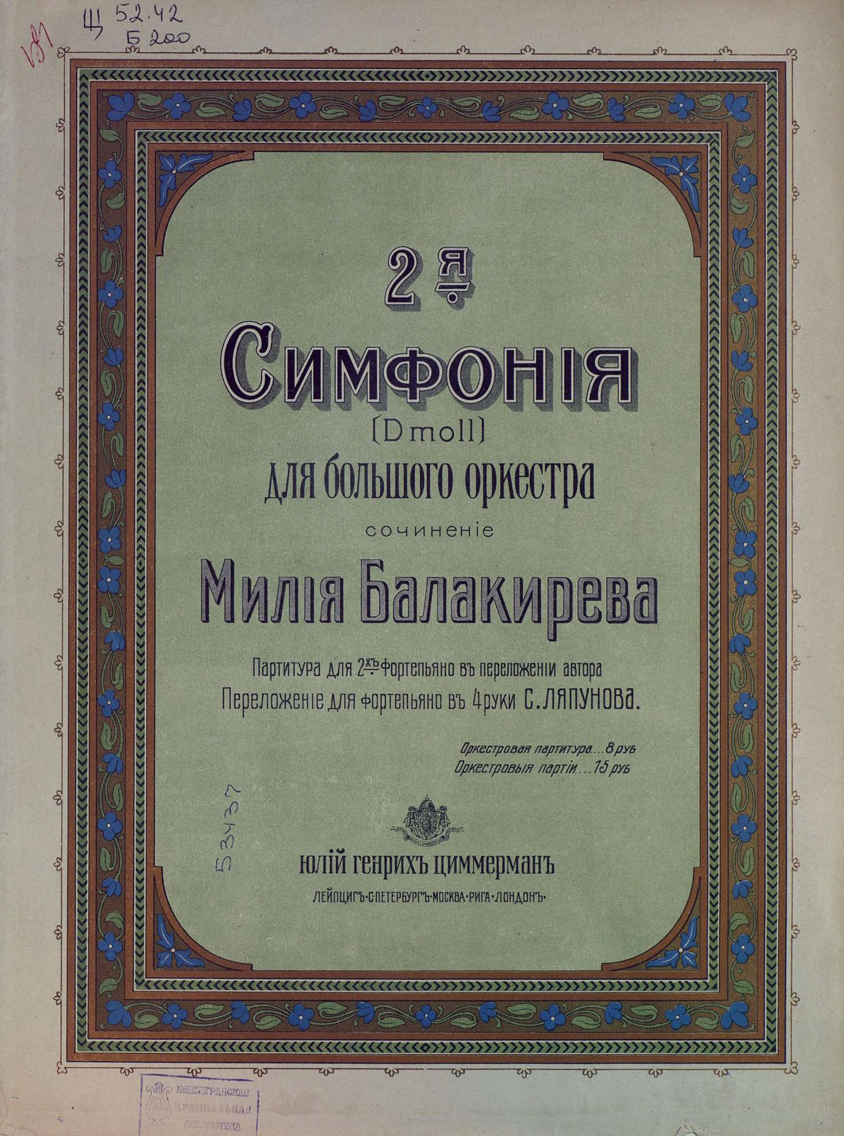 цена на Милий Алексеевич Балакирев 2-я симфония (D moll) для большого оркестра