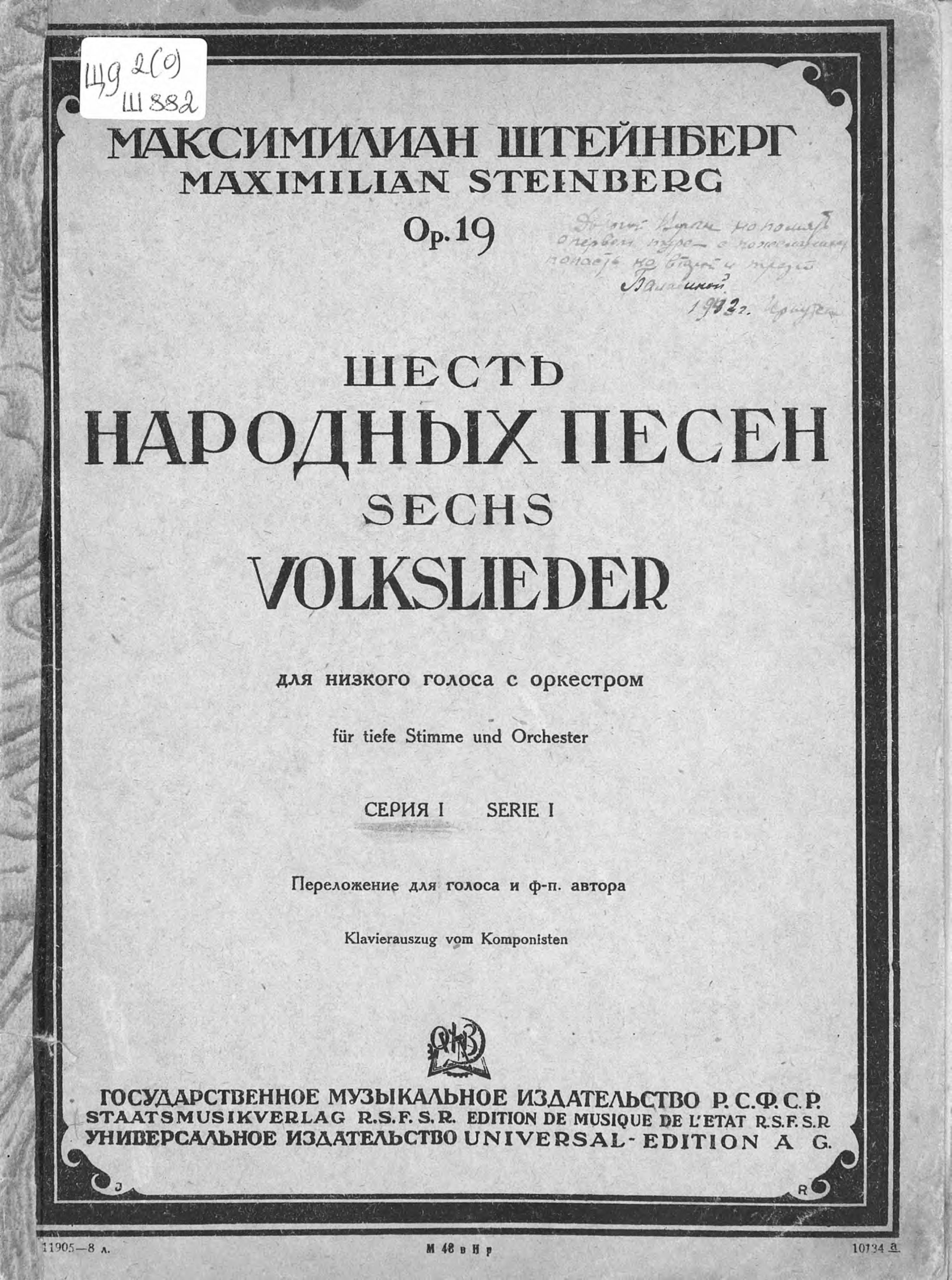 Максимилиан Осеевич Штейнберг Шесть народных песен для низкого голоса с оркестром цены