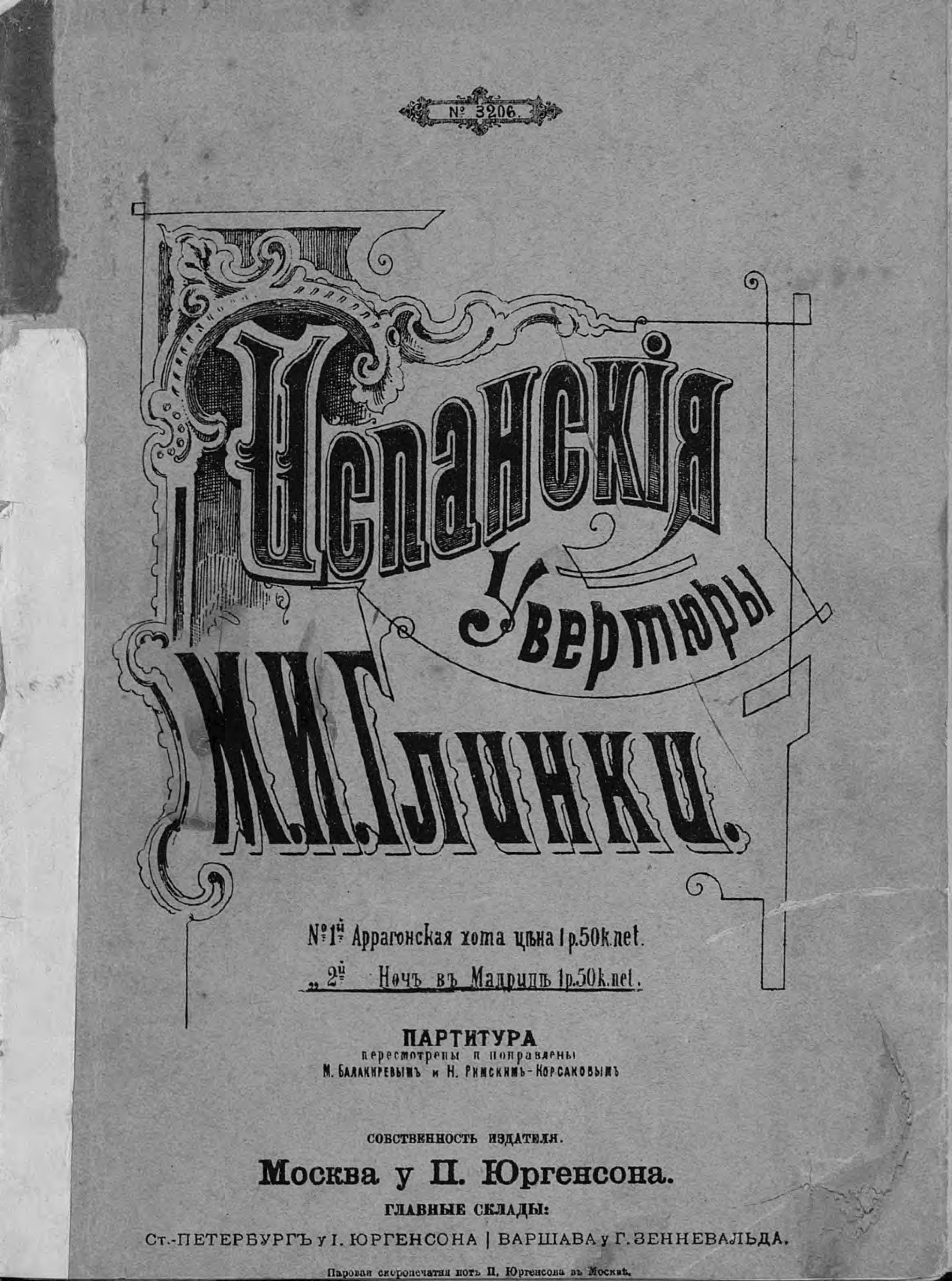 Михаил Иванович Глинка Ночь в Мадриде михаил иванович глинка rousslan et ludmila