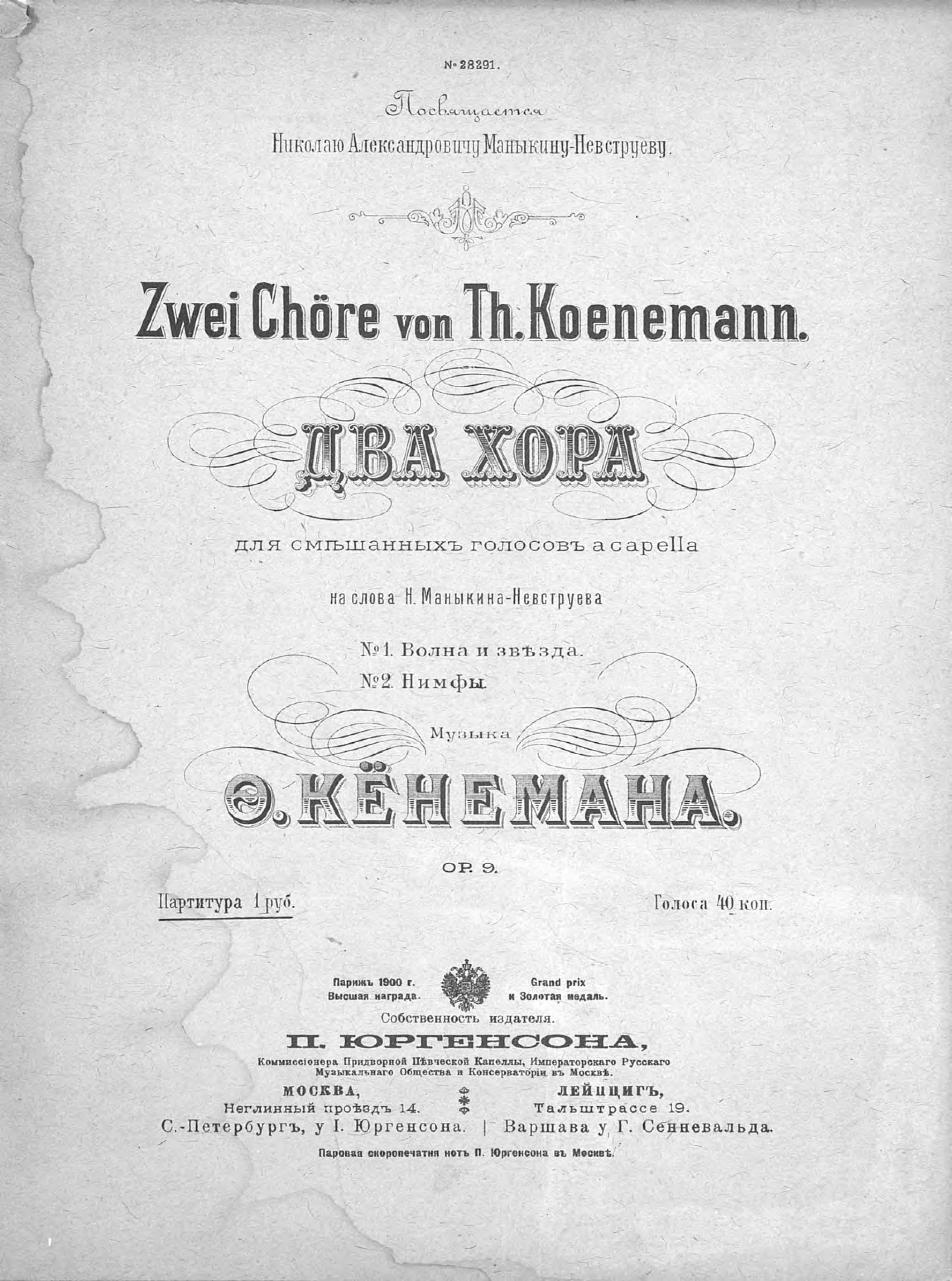 Фёдор Фёдорович Кёнеман Два хора для смешанных голосов a capella [без сопровождения] смирнов в семь русских песен для женского хора без сопровождения