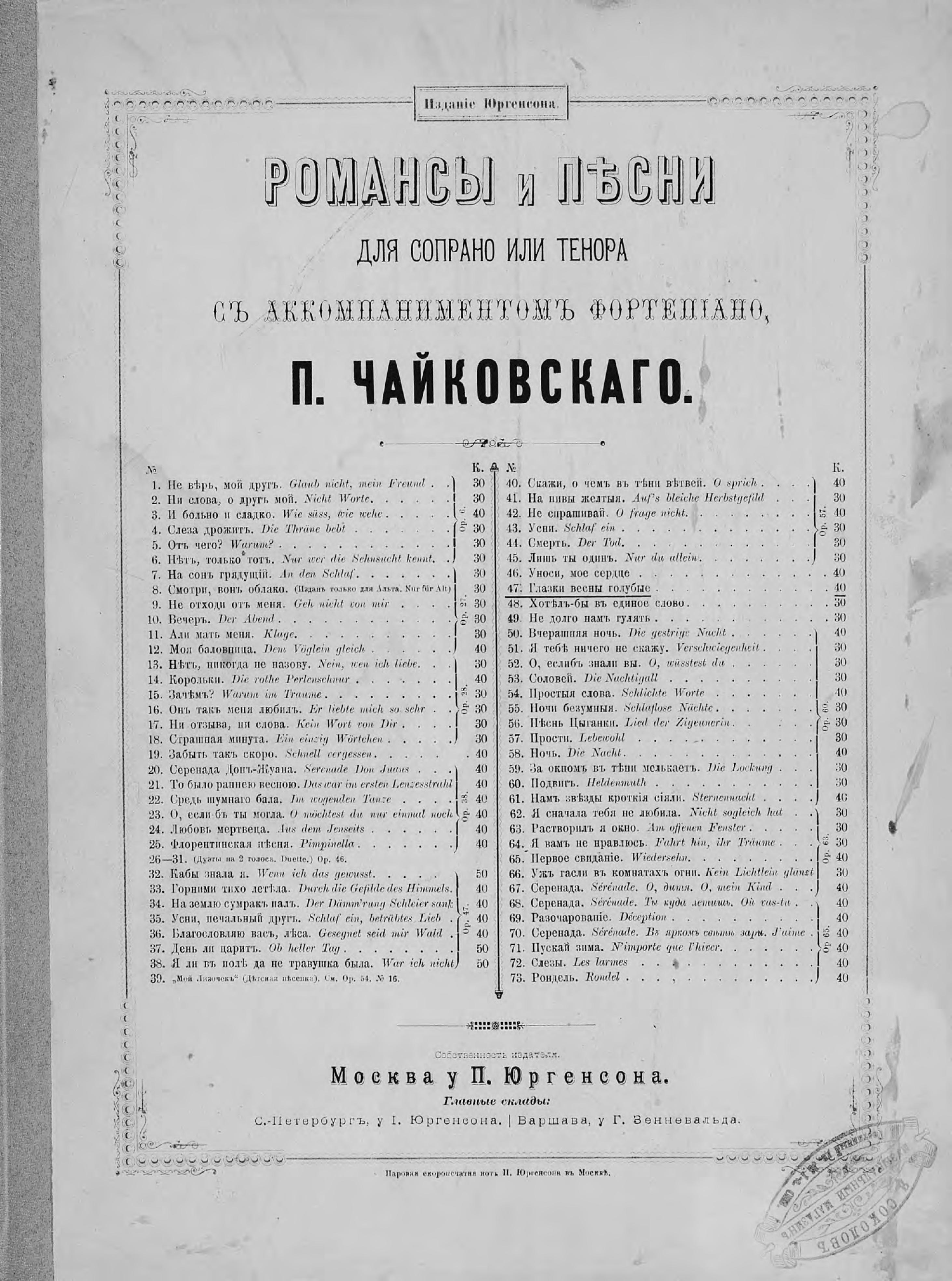 Петр Ильич Чайковский Глазки весны голубые