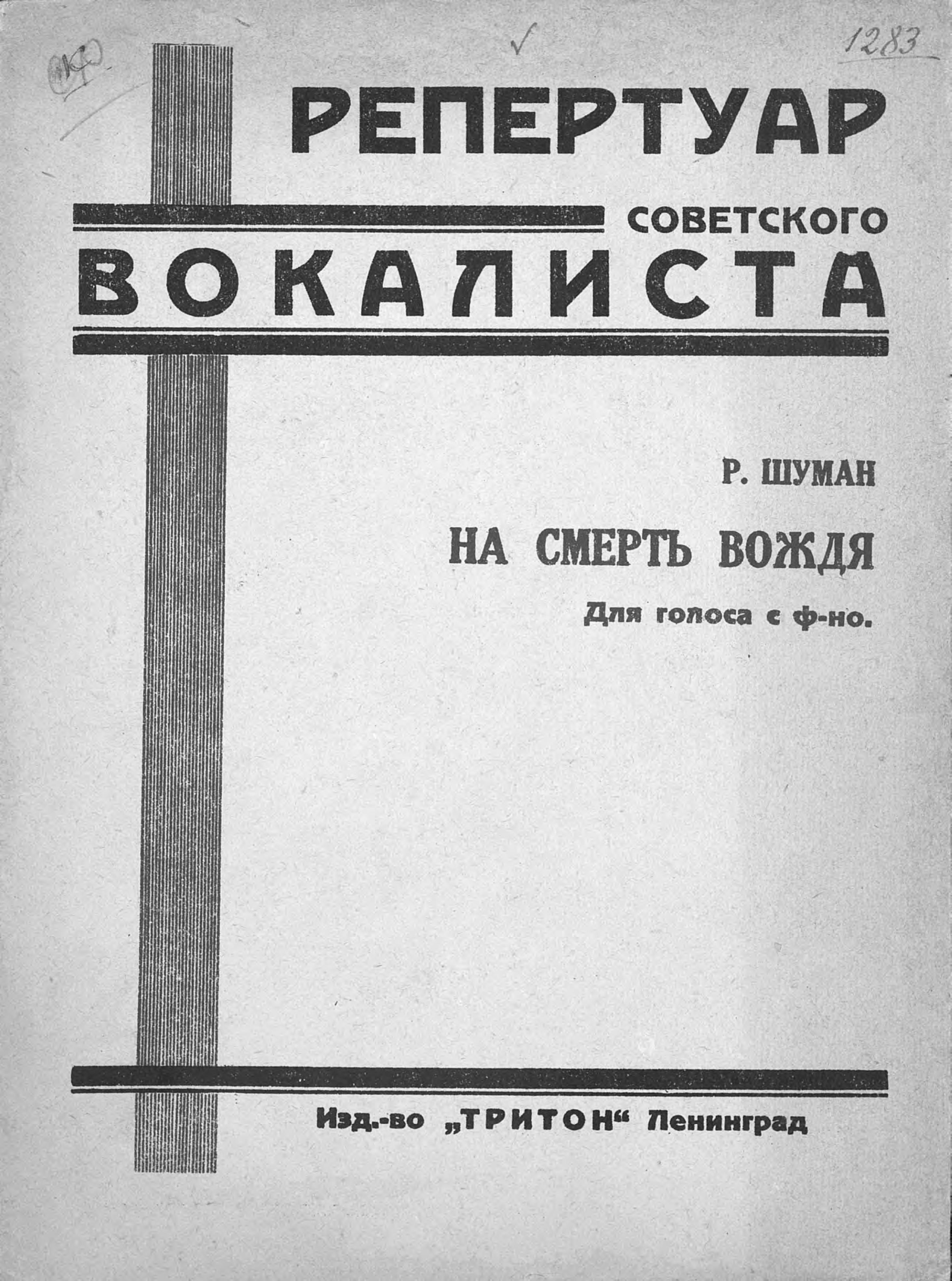 Роберт Шуман На смерть вождя смыслов о тайная смерть вождя