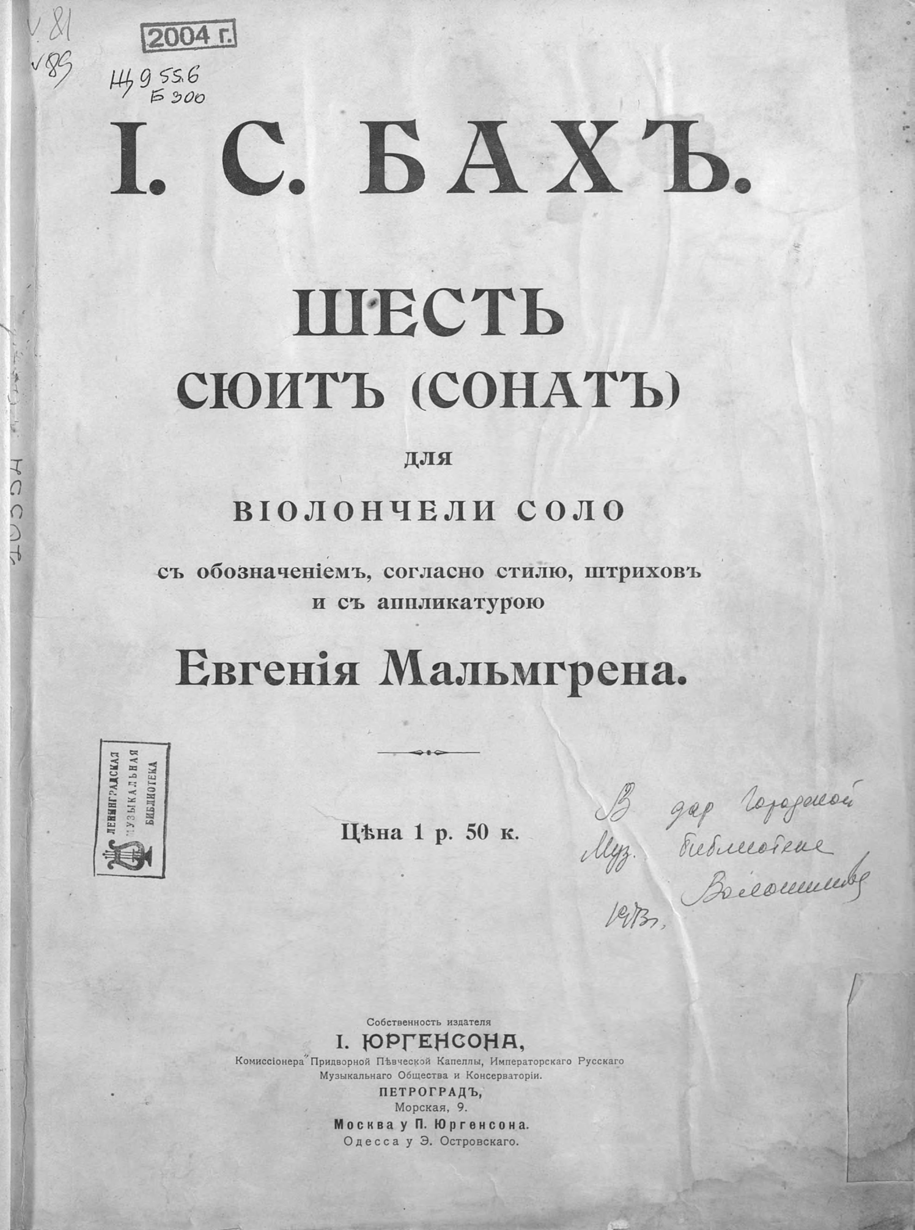 Иоганн Себастьян Бах Сюиты (сонаты) для виолончели иоганн себастьян бах хроматическая фантазия и фуга