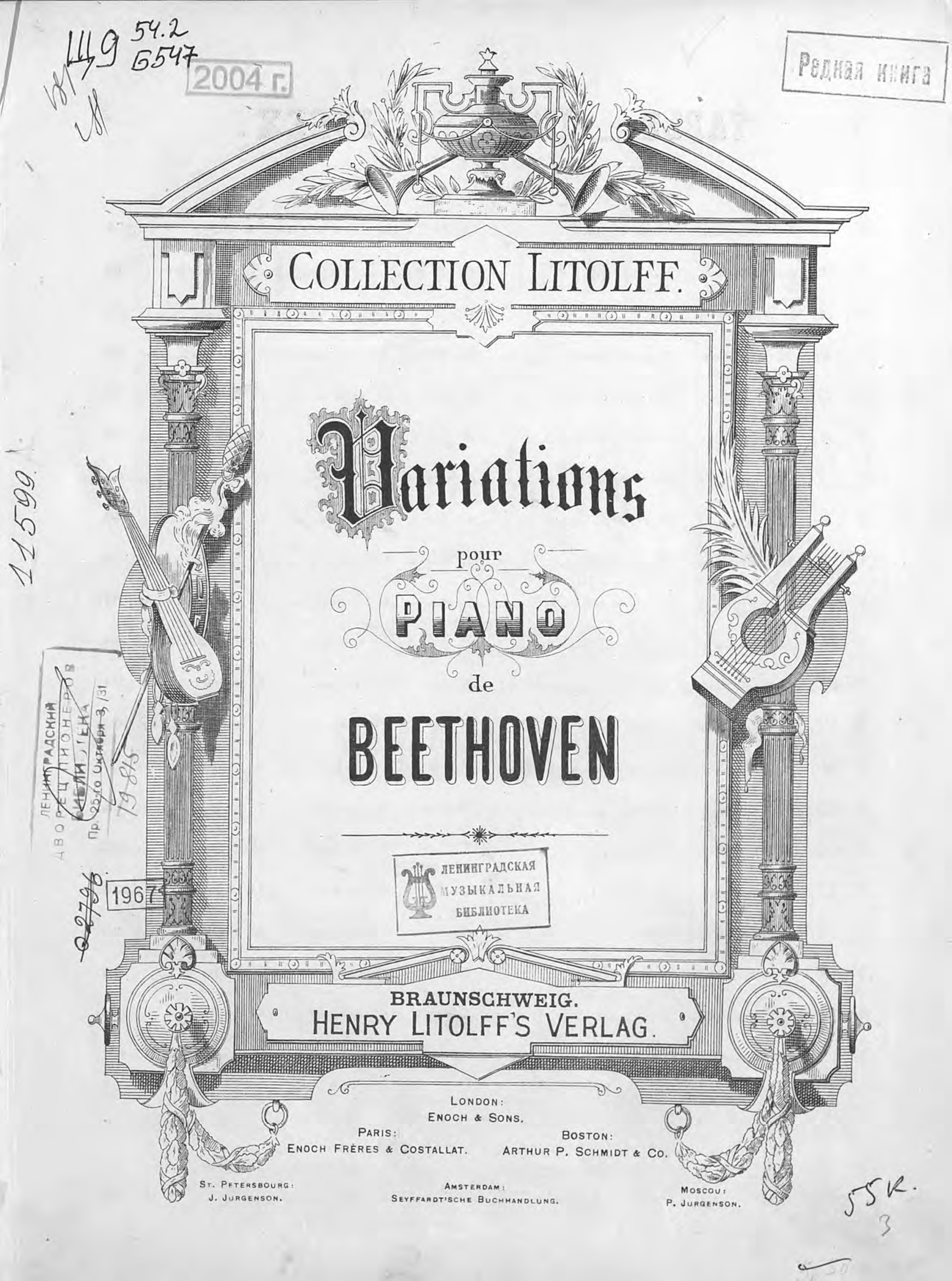 Людвиг ван Бетховен Variations pour piano de Beethoven людвиг ван бетховен никколо паганини грань эпох
