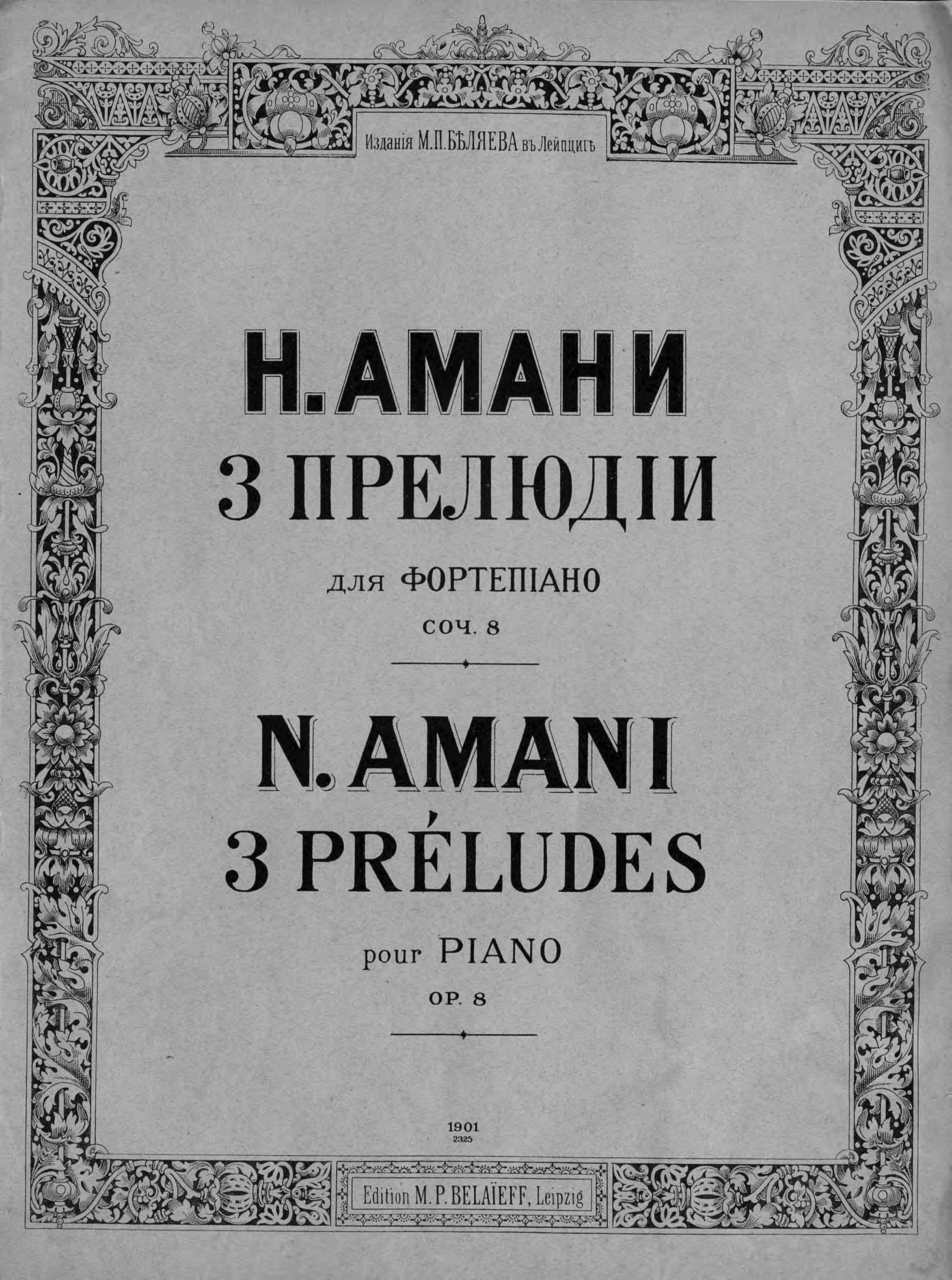 Николай Амани Три прелюдии для фортепиано николай александрович соколов шесть романсов для пения виолончели и фортепиано