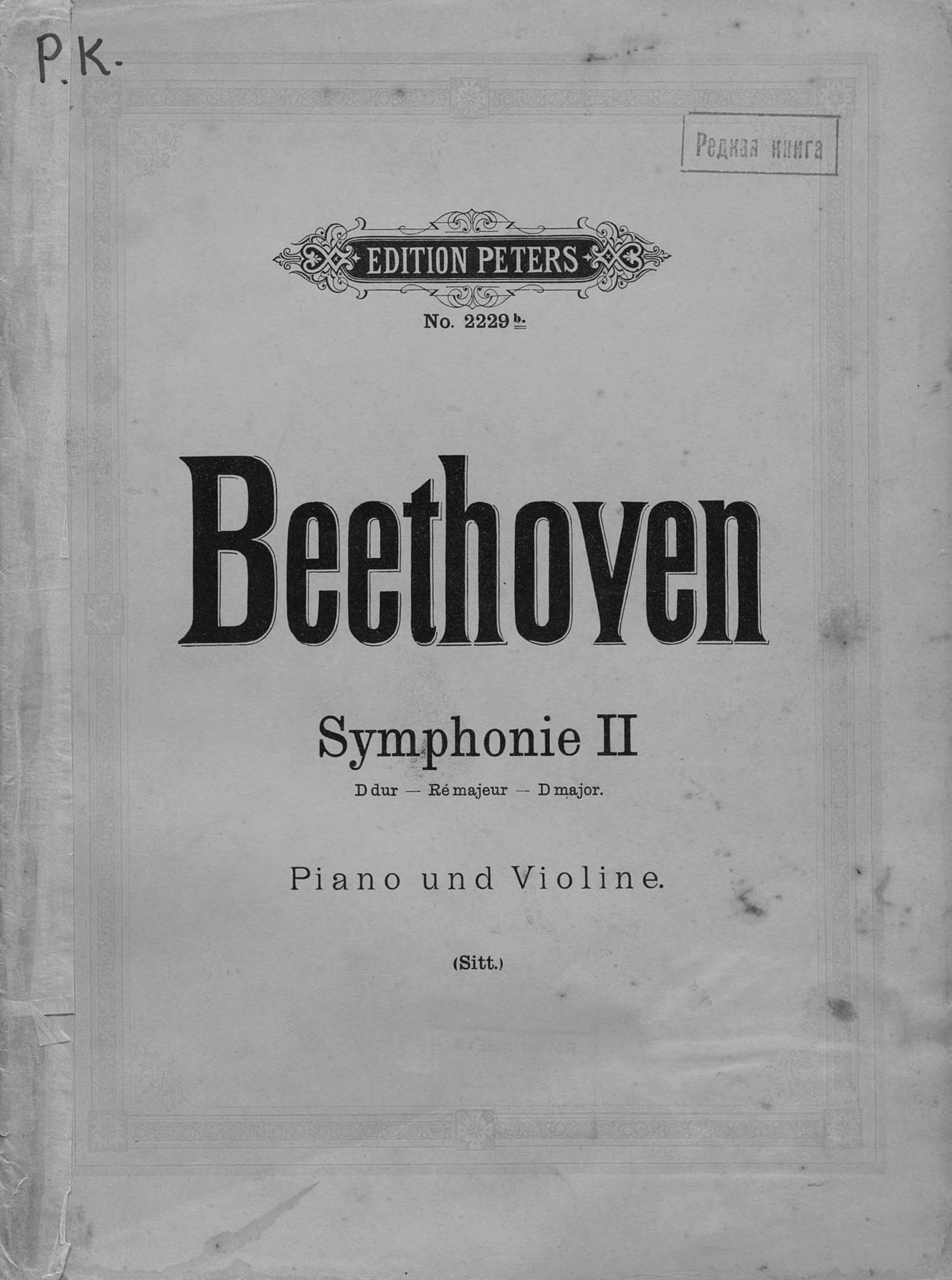 Людвиг ван Бетховен Symphonie № 2. D-dur густав малер erste symphonie in d dur