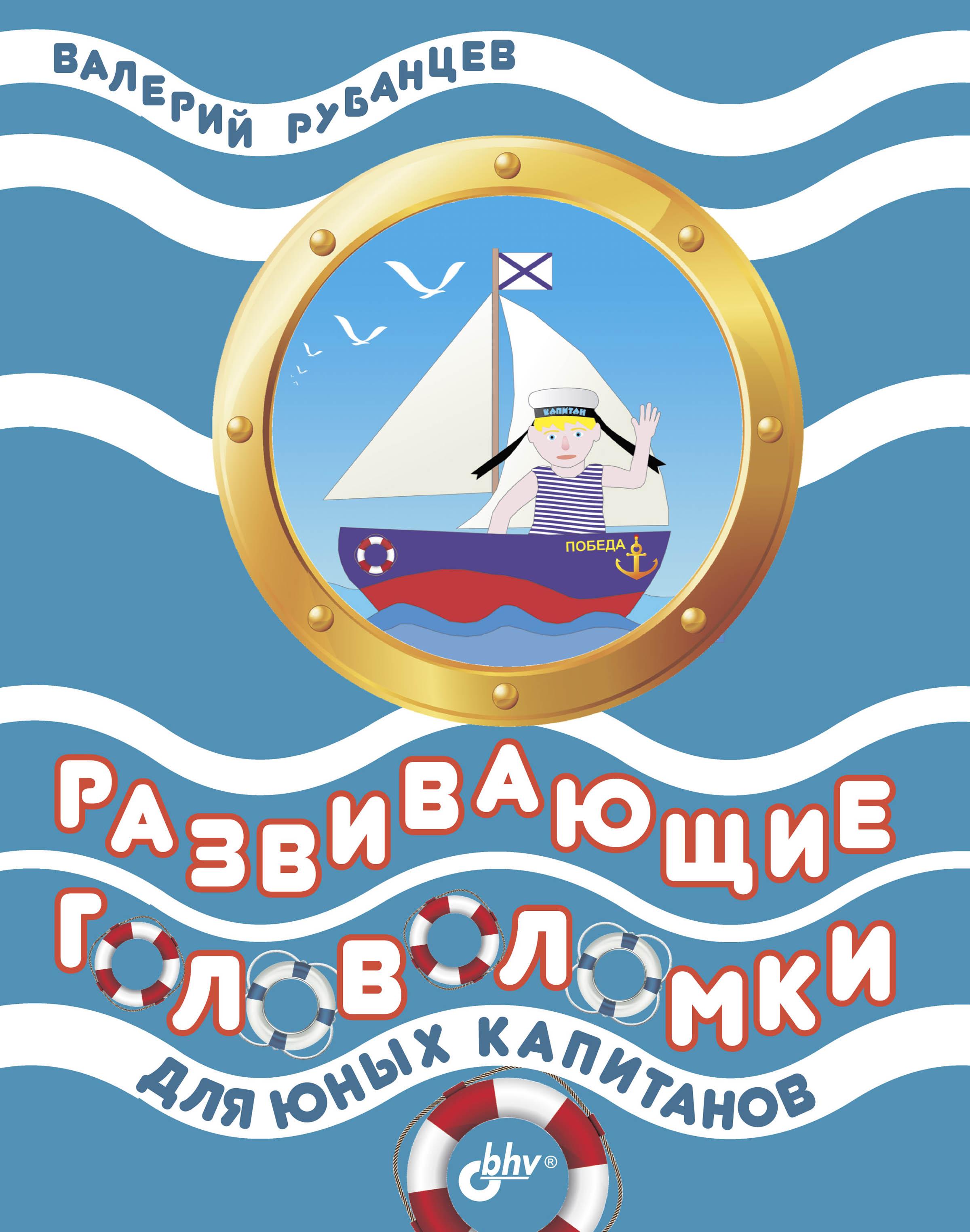 Валерий Рубанцев Развивающие головоломки для юных капитанов васнецова а маяки помощники капитанов