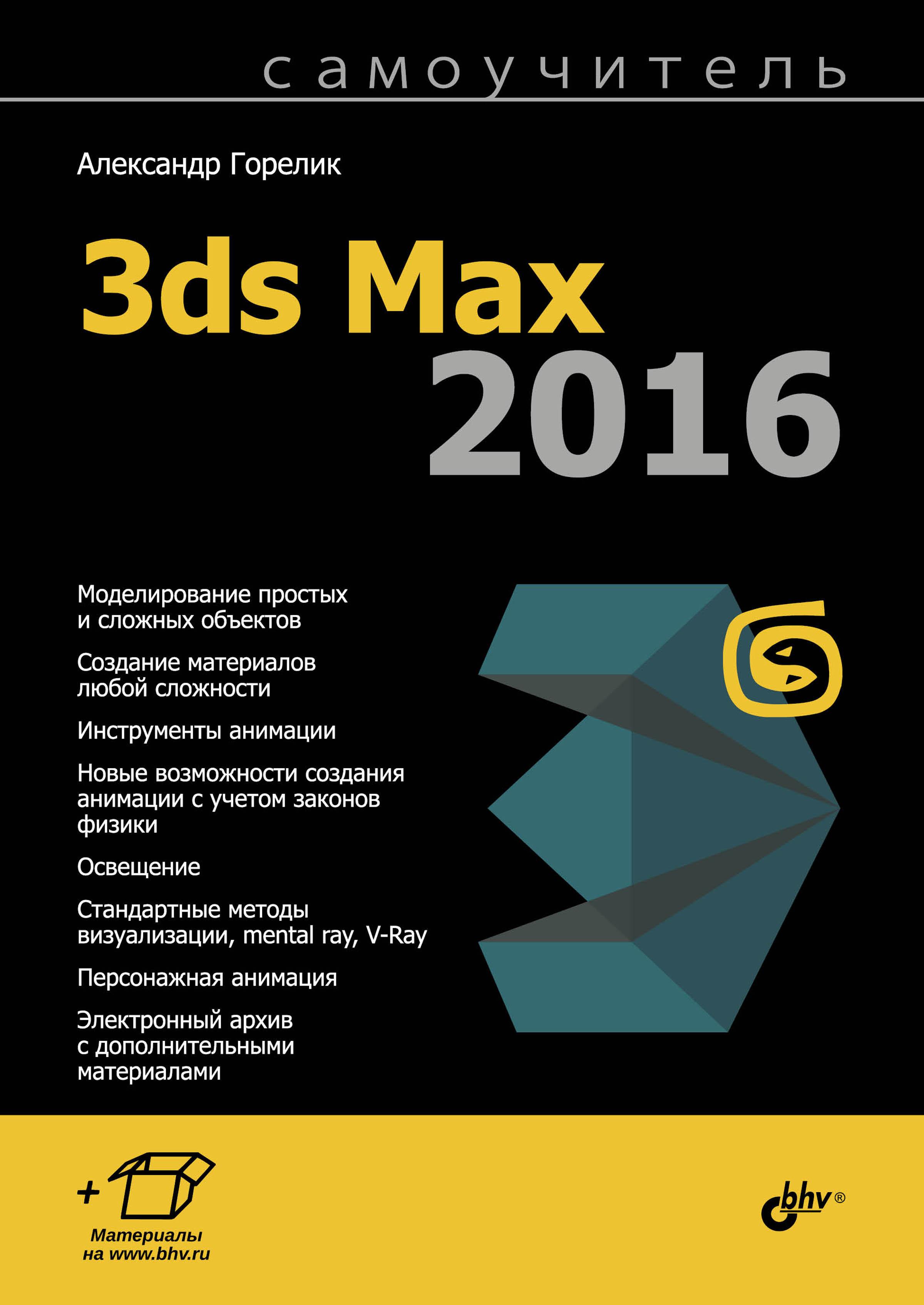 Александр Горелик Самоучитель 3ds Max 2016 м м соловьев 3ds max 9 самоучитель